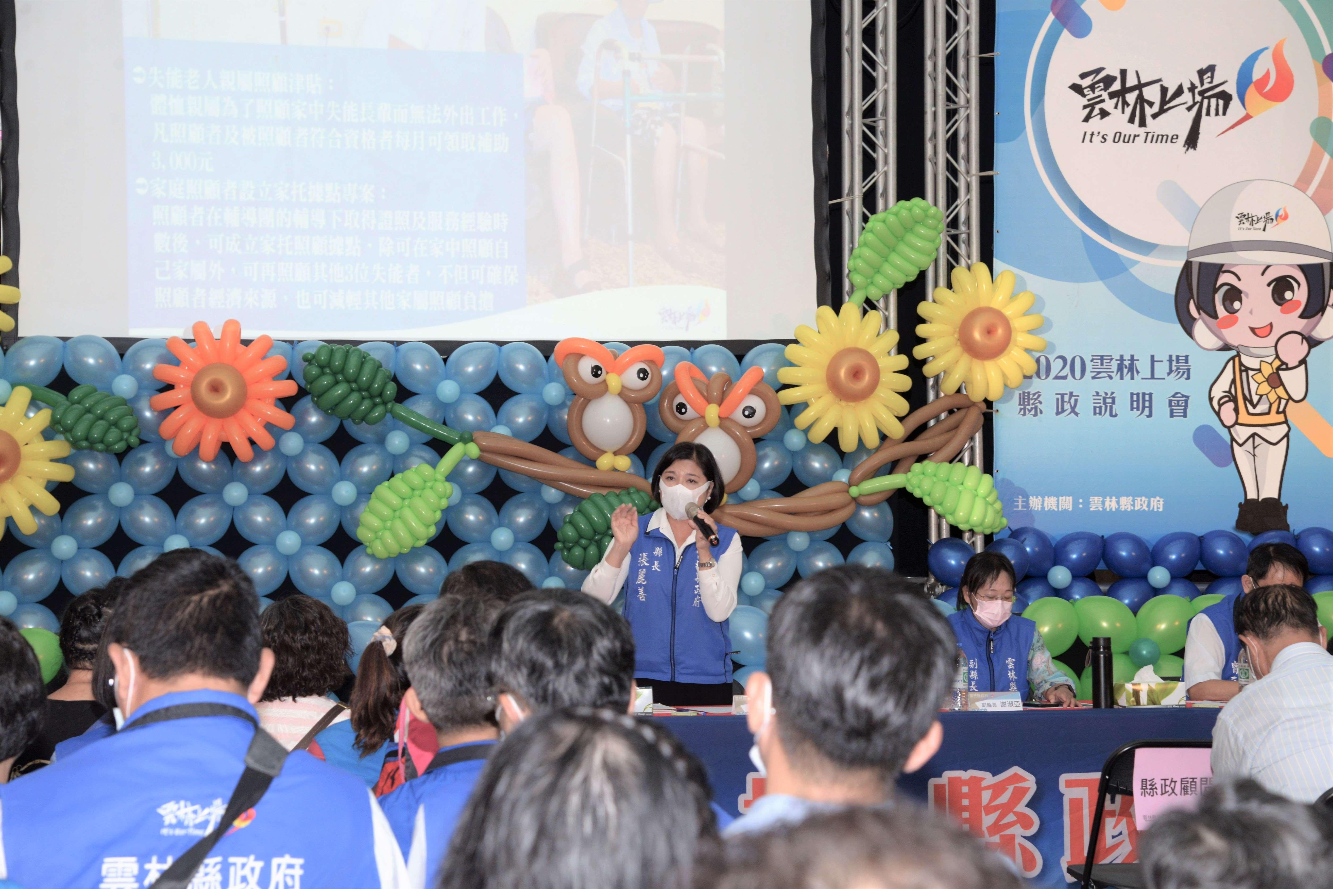 2020雲林上場縣政說明會 8月31日晚間於斗六市公所斗六廳登場