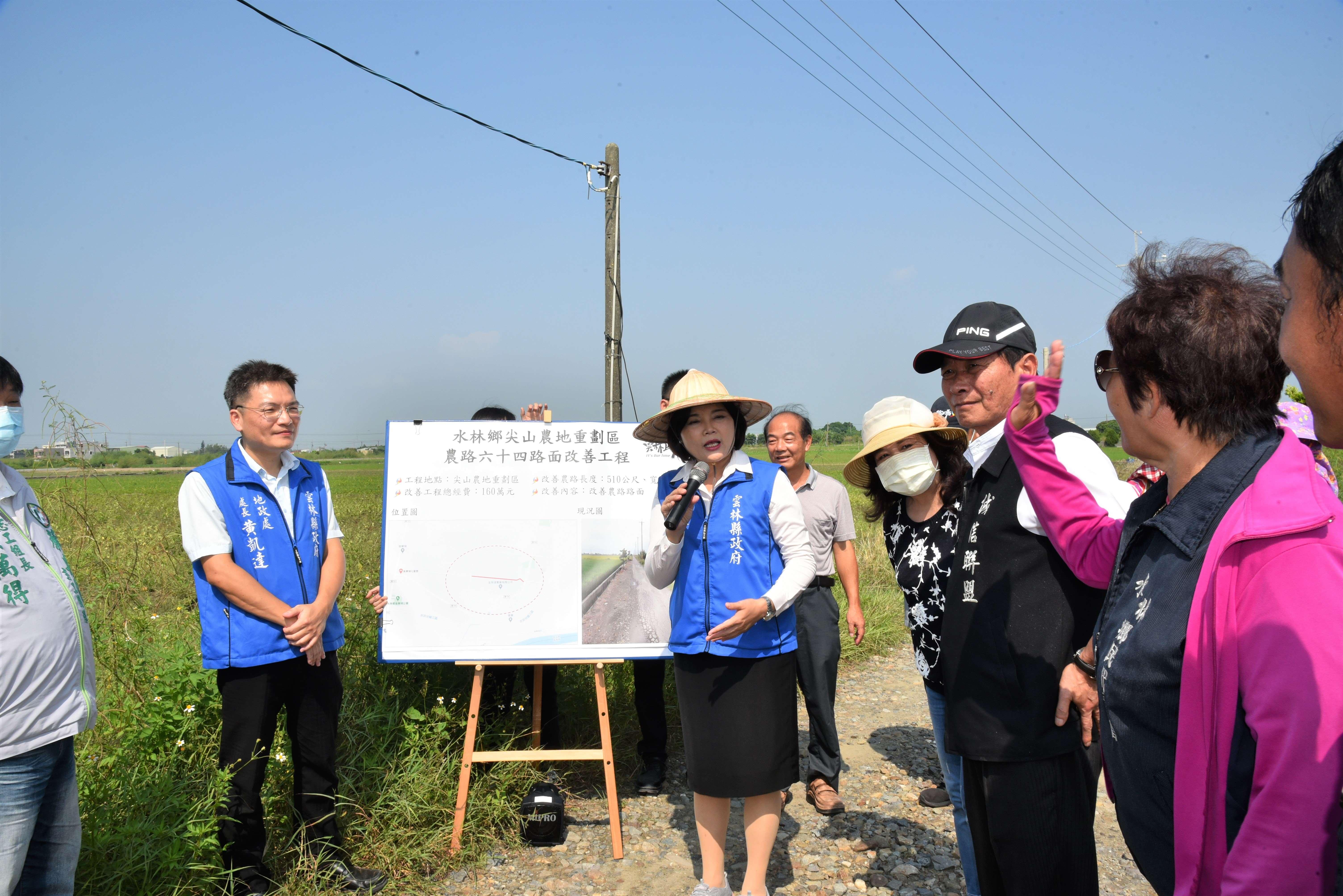 尖山農地重劃區農路64路面改善工程簡報
