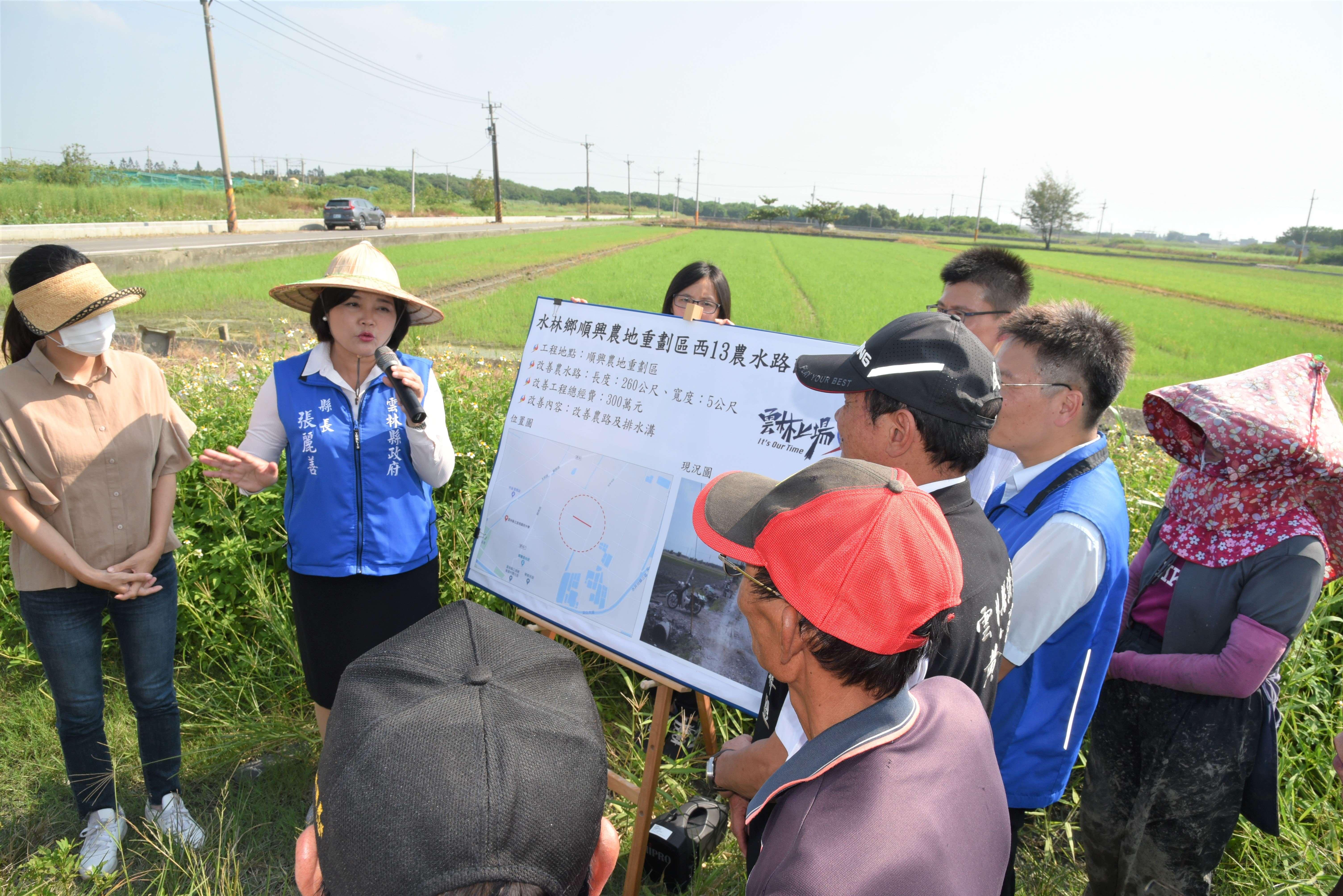 順興農地重劃區西13農水路改善工程
