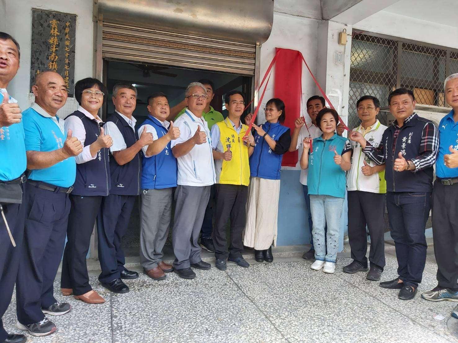 斗南鎮石龜溪老人福利協進會長青食堂周年暨揭牌典禮