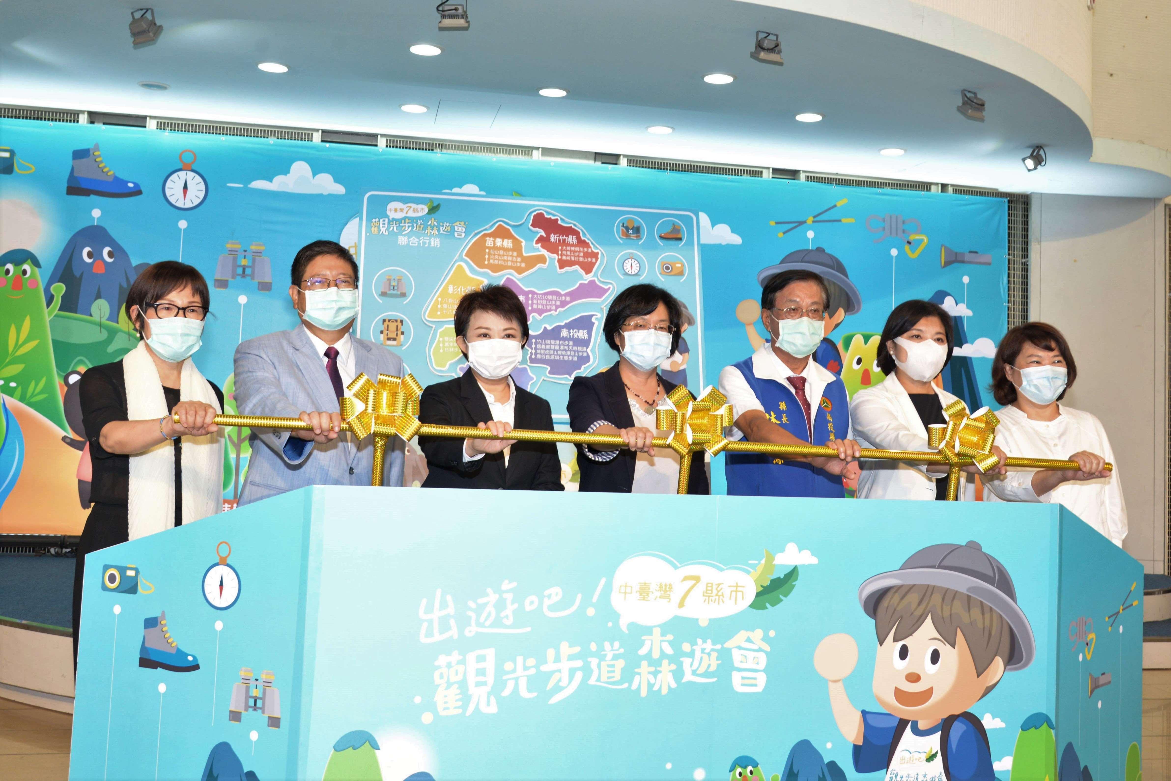 出遊吧! 七縣市首長啟動「中台灣七縣市觀光步道森遊會」聯合行銷