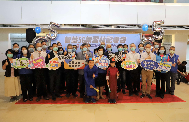 雲林縣是六都以外第一個縣府辦公大樓擁有5G通訊的縣市,縣府今日舉辦記者會,宣示要運用5G打造智慧城市。