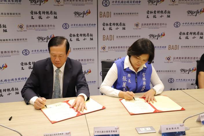 豬肉區塊鏈溯源合作意向書簽訂儀式,由縣長張麗善及中華民國全國商業總會理事長賴正鎰代表簽署。