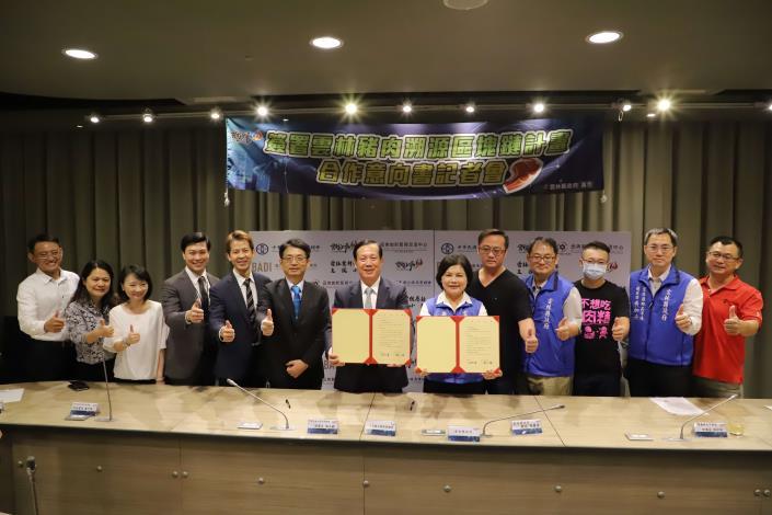 雲林縣政府今與中華民國全國商業總會簽訂「零瘦肉精聯盟豬肉區塊鏈溯源計畫」合作意向書。