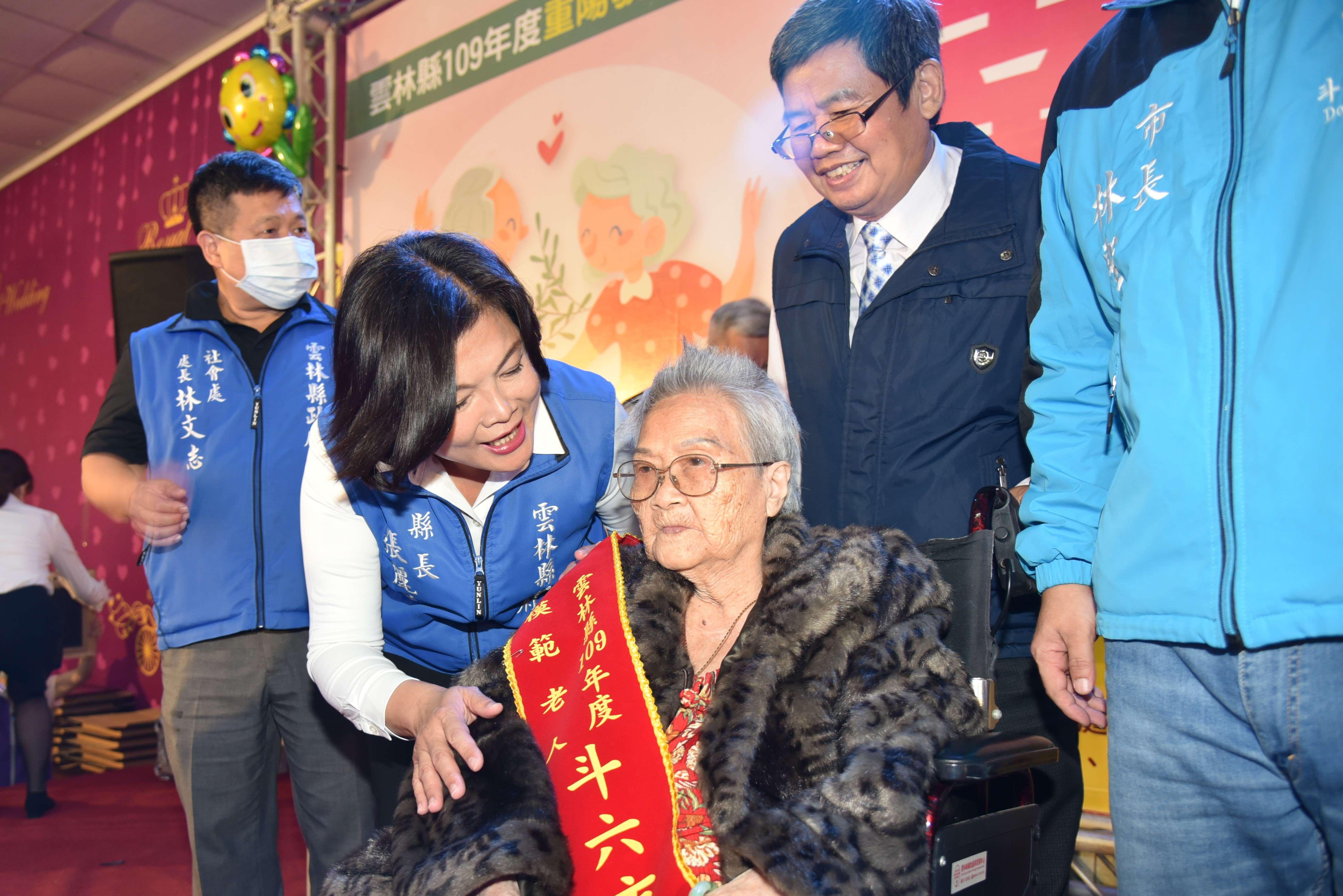 雲林縣109年重陽敬老 縣長張麗善祝福所有長輩身體健康、呷百二!