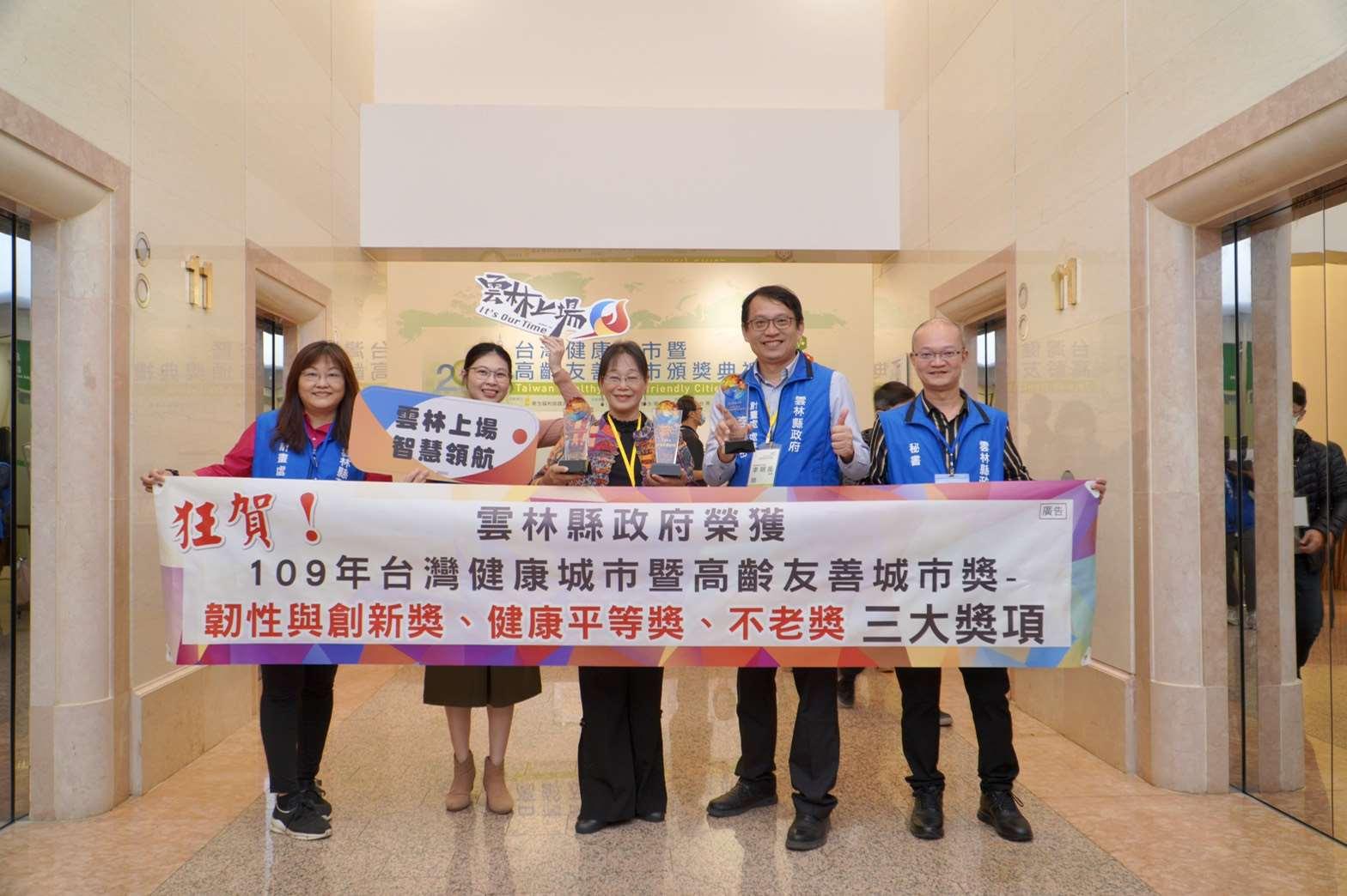 雲林縣政府榮獲「109年台灣健康城市暨高齡友善城市獎評選」健康城市類-韌性與創新獎、健康平等獎 及高齡友善城市獎類-不老獎創下史上最佳紀錄