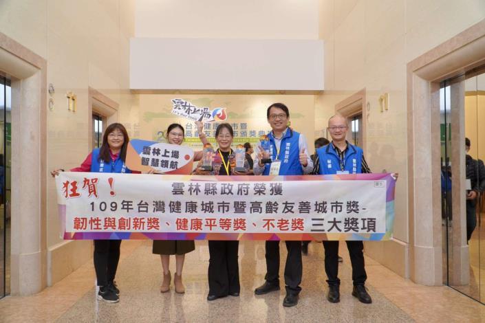 雲林縣政府榮獲「109年台灣健康城市暨高齡友善城市獎評選」健康城市類-韌性與創新獎、健康平等獎 及高齡友善城市獎類-不老獎  創下史上最佳紀錄001