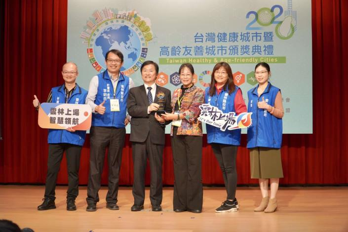 雲林縣政府榮獲「109年台灣健康城市暨高齡友善城市獎評選」健康城市類-韌性與創新獎、健康平等獎 及高齡友善城市獎類-不老獎  創下史上最佳紀錄002