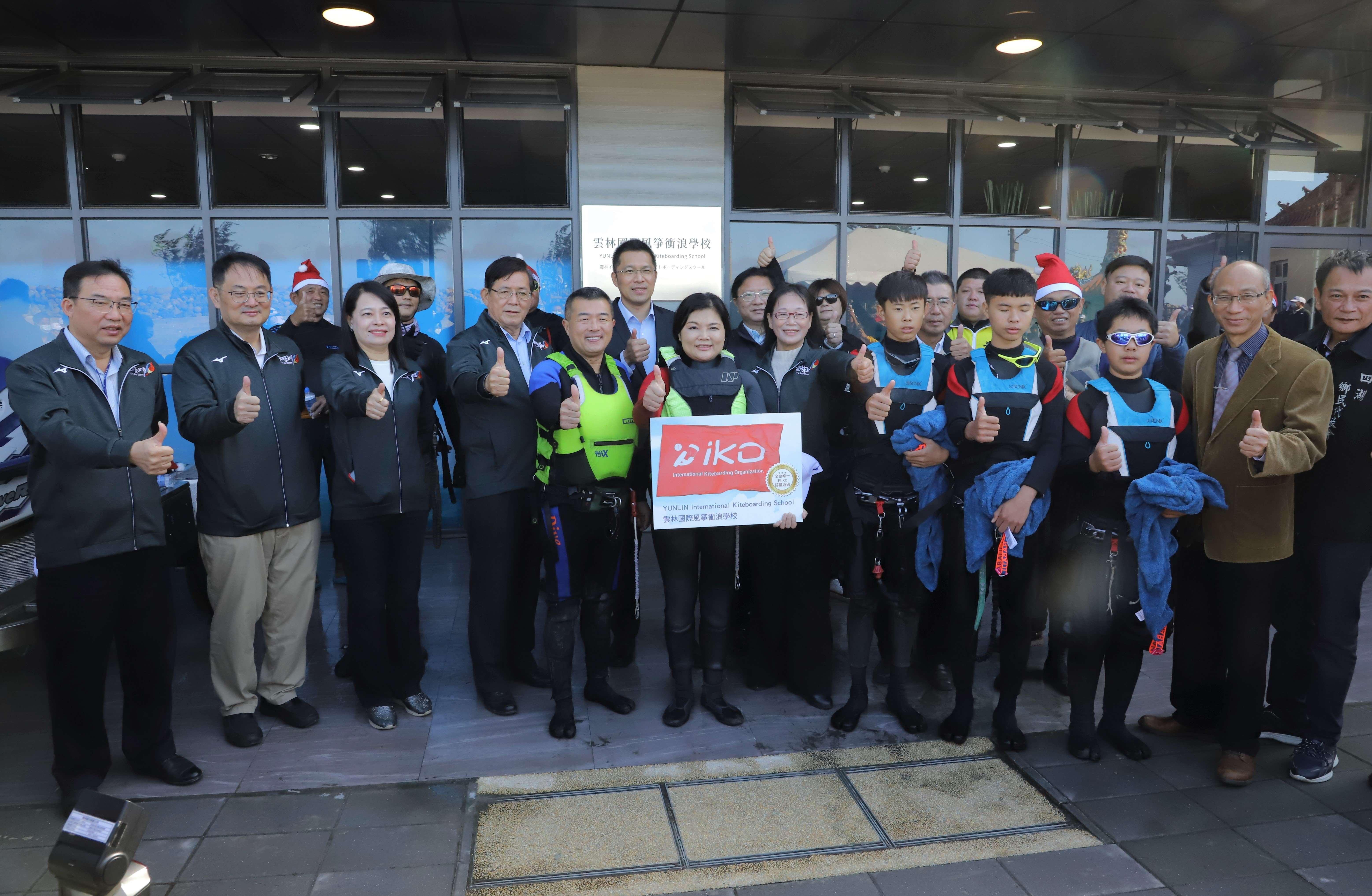 雲林國際風箏衝浪學校揭牌