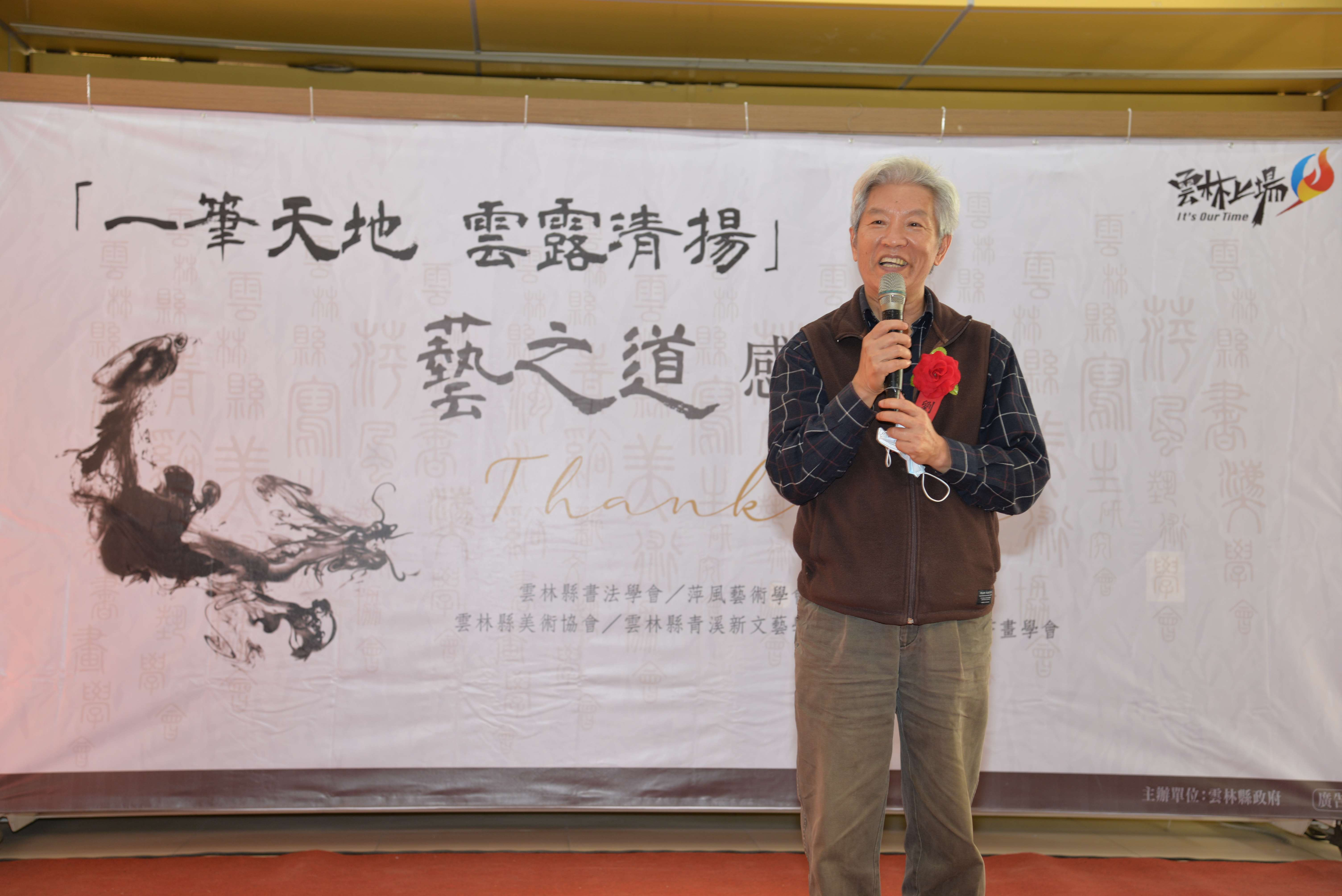 雲林縣書法學會理事長劉真今代表致詞