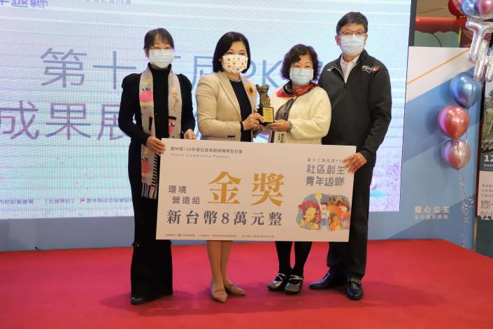 環境營造組金獎-斗南鎮林子社區發展協會。