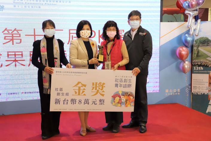 社區創生組金獎-古坑鄉華南社區發展協會。