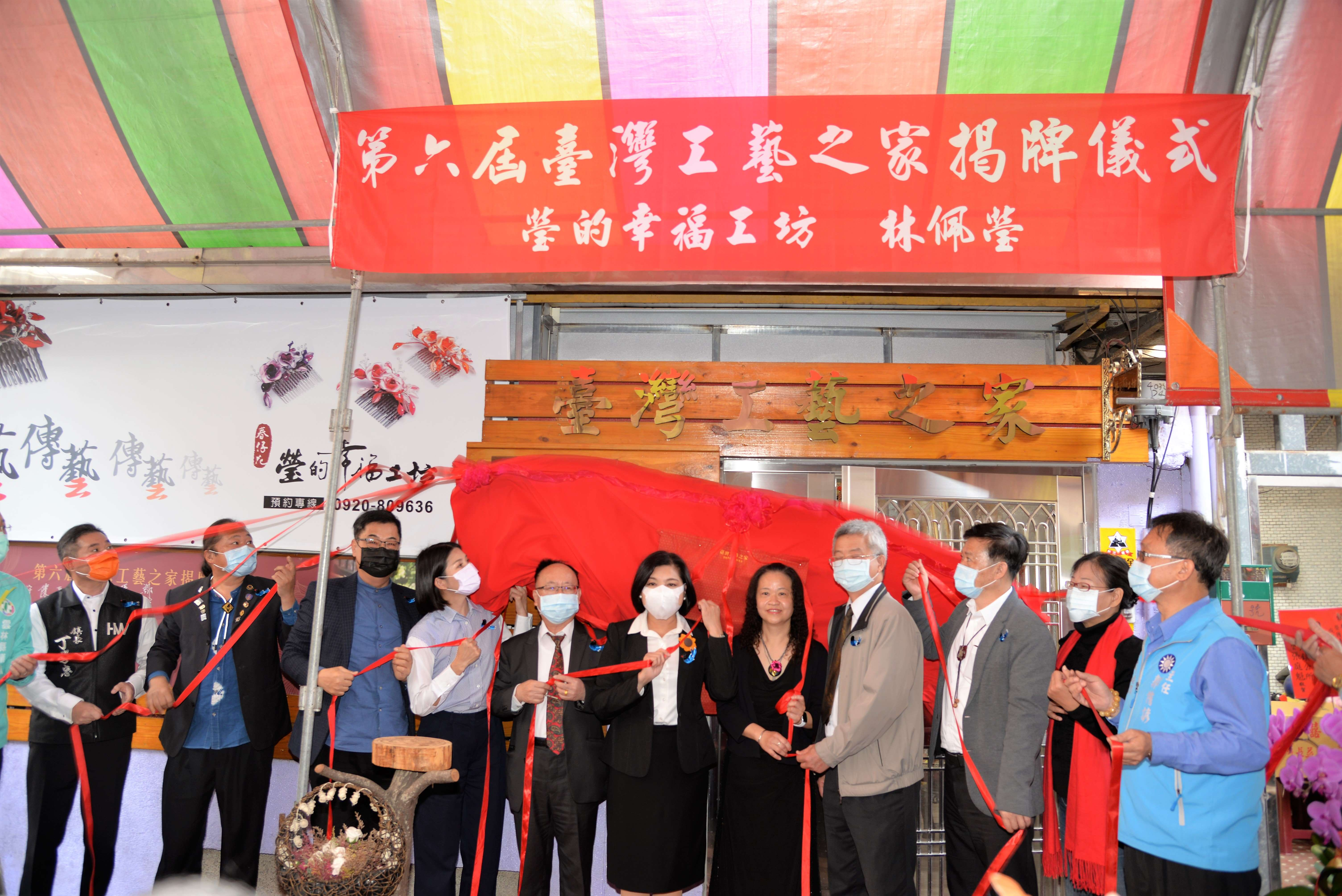 第六屆臺灣工藝之家揭牌-林佩瑩老師「瑩的幸福工坊」