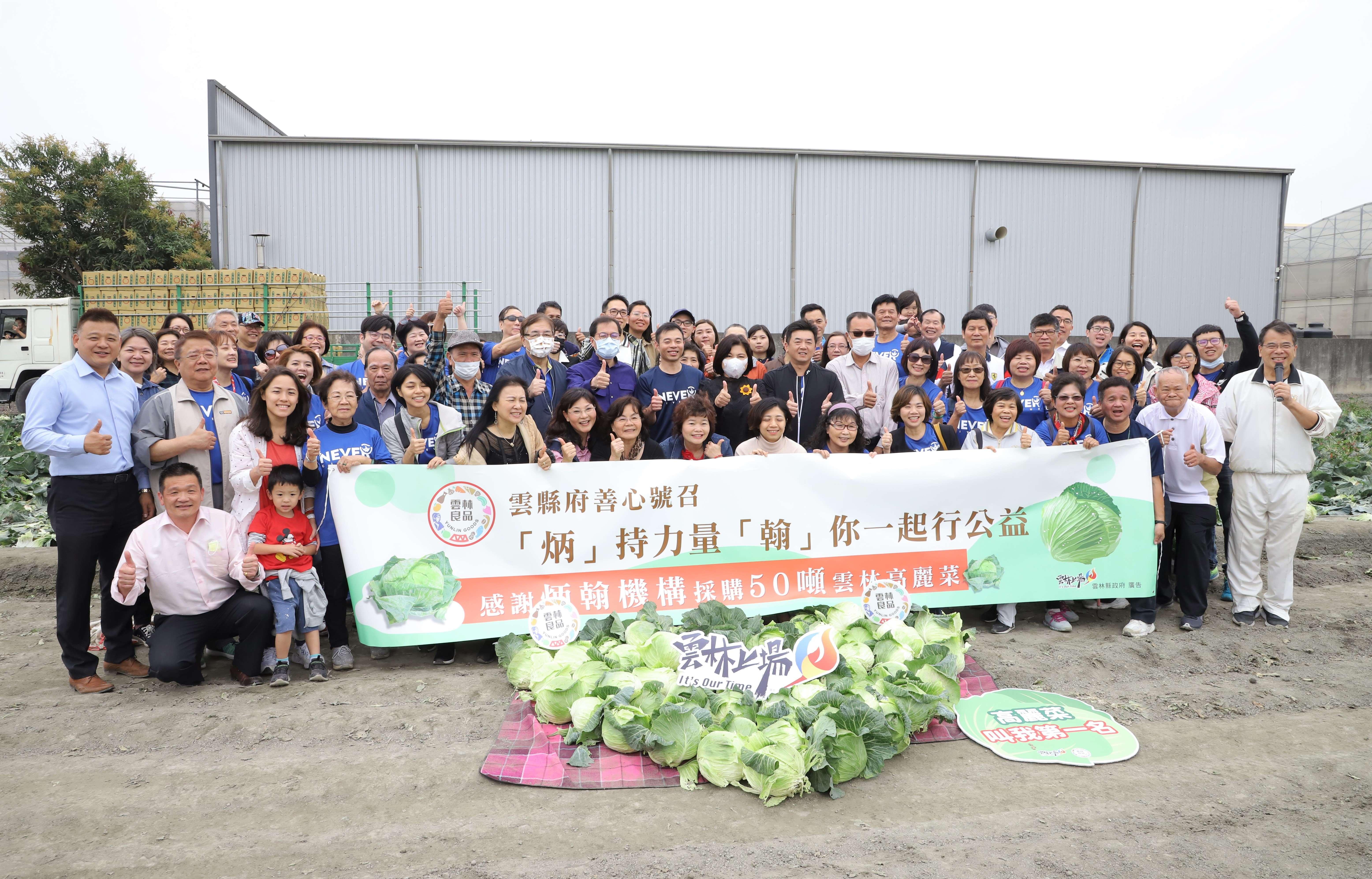 響應支持台灣農產 、散播愛心關懷弱勢,炳翰機構認購50公噸雲林高麗菜做公益。