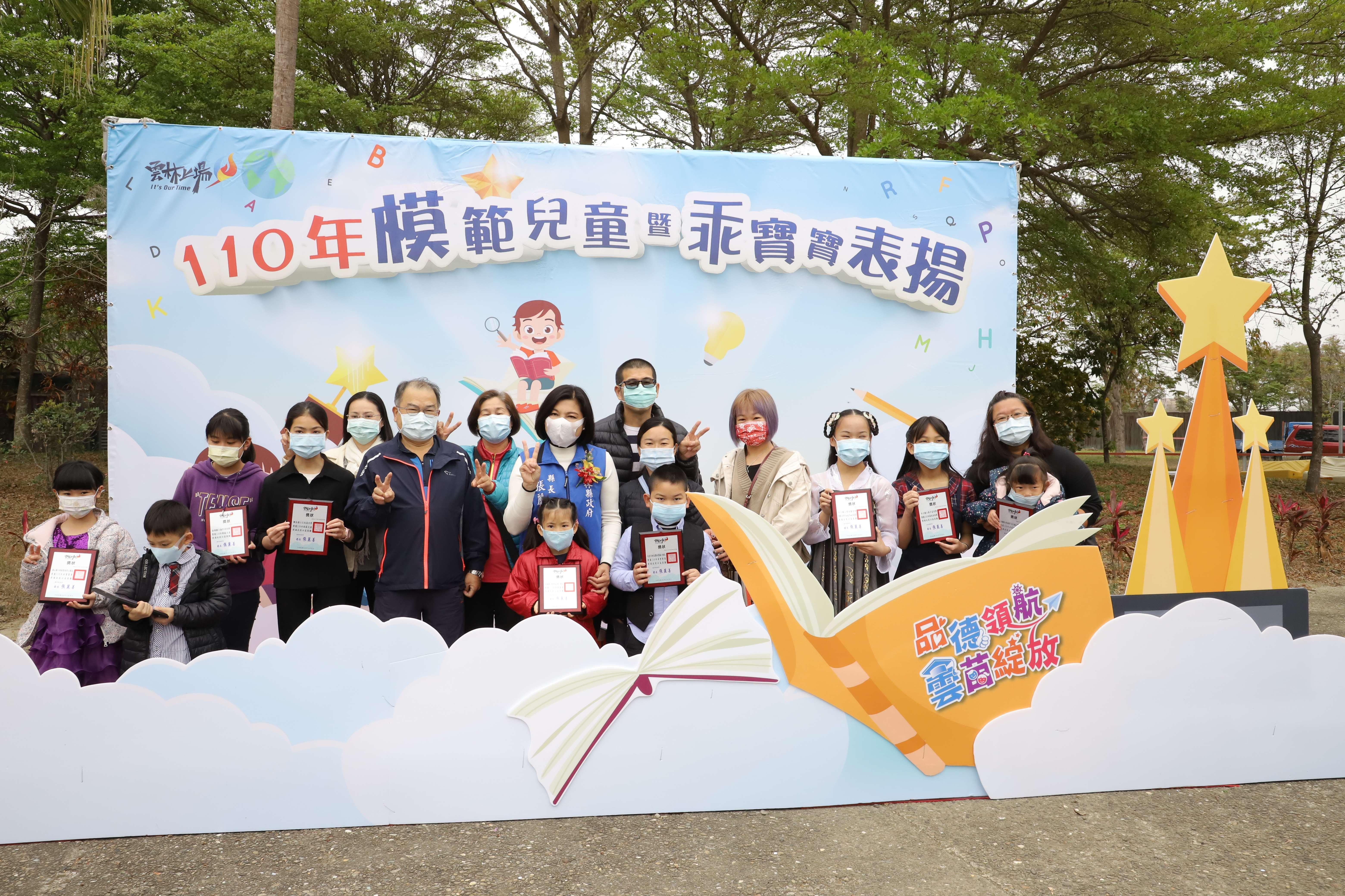 縣府今日舉辦110年模範兒童暨乖寶寶表揚大會,總計686位兒童獲獎。