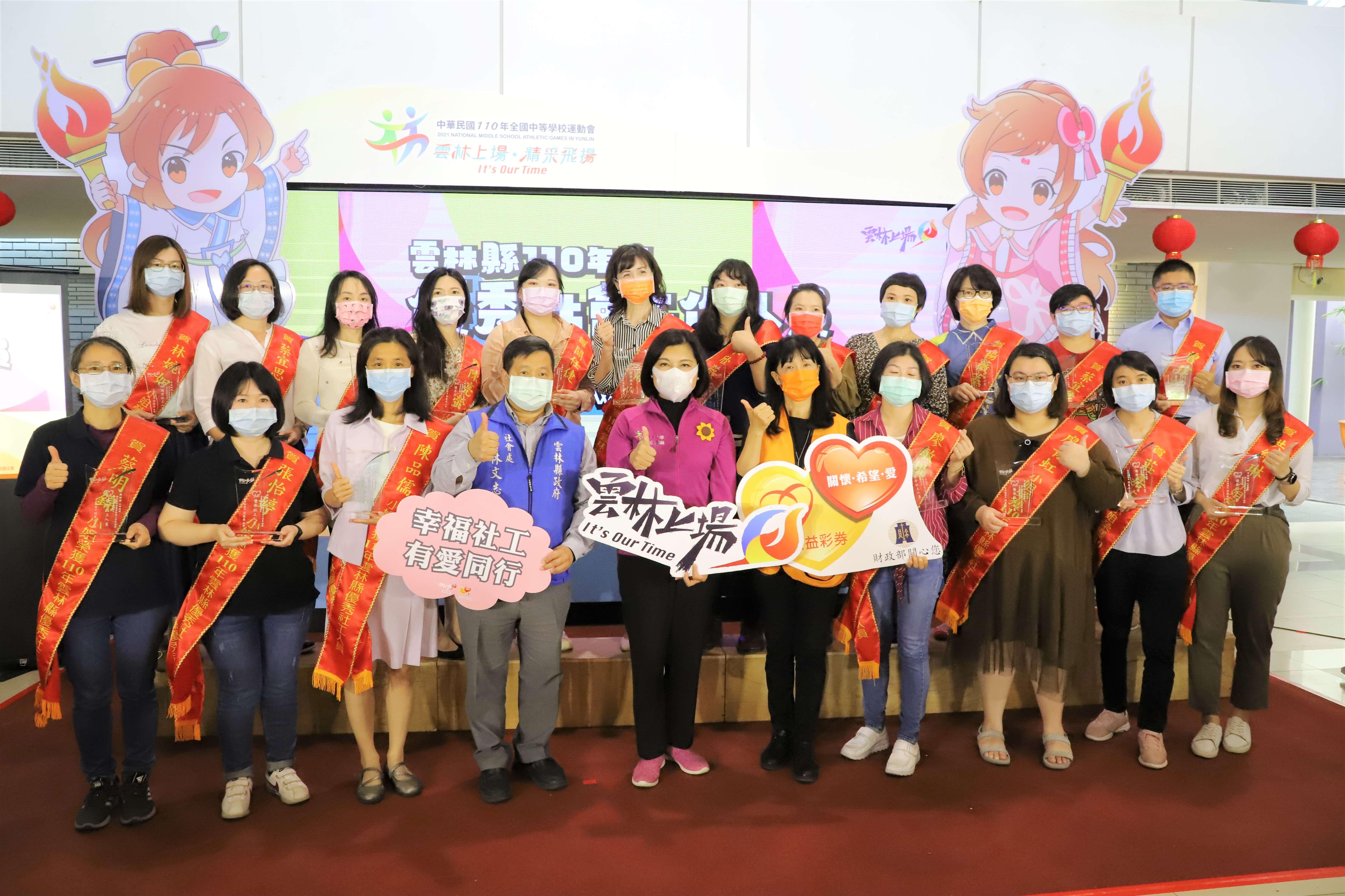 雲林縣110年度優秀社會工作人員表揚活動,張縣長頒獎表揚19位優秀社工,感謝他們的辛勞付出。