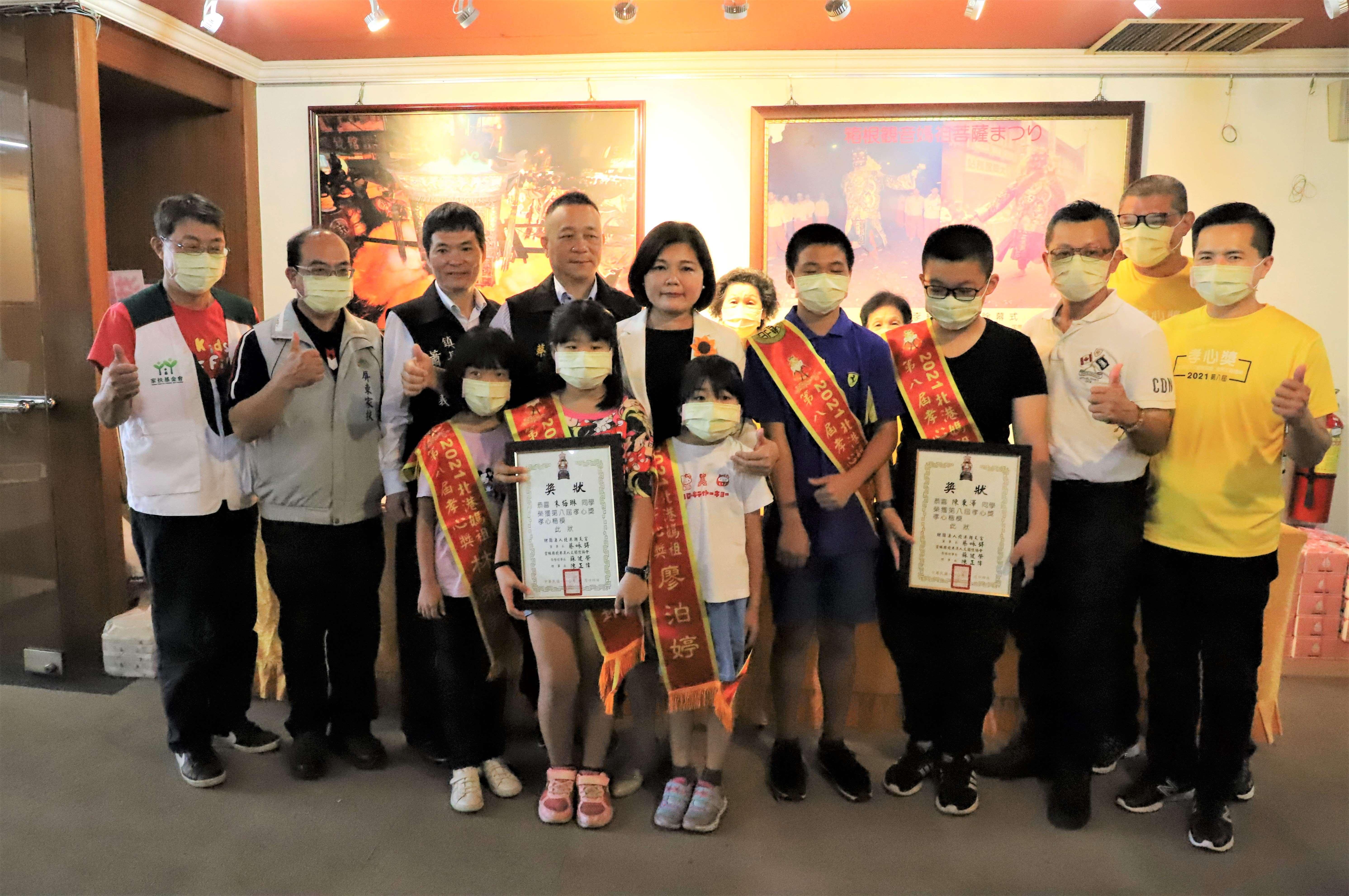 北港媽祖第八屆孝心獎表揚24名國中小學生,鼓勵他們持續向上。