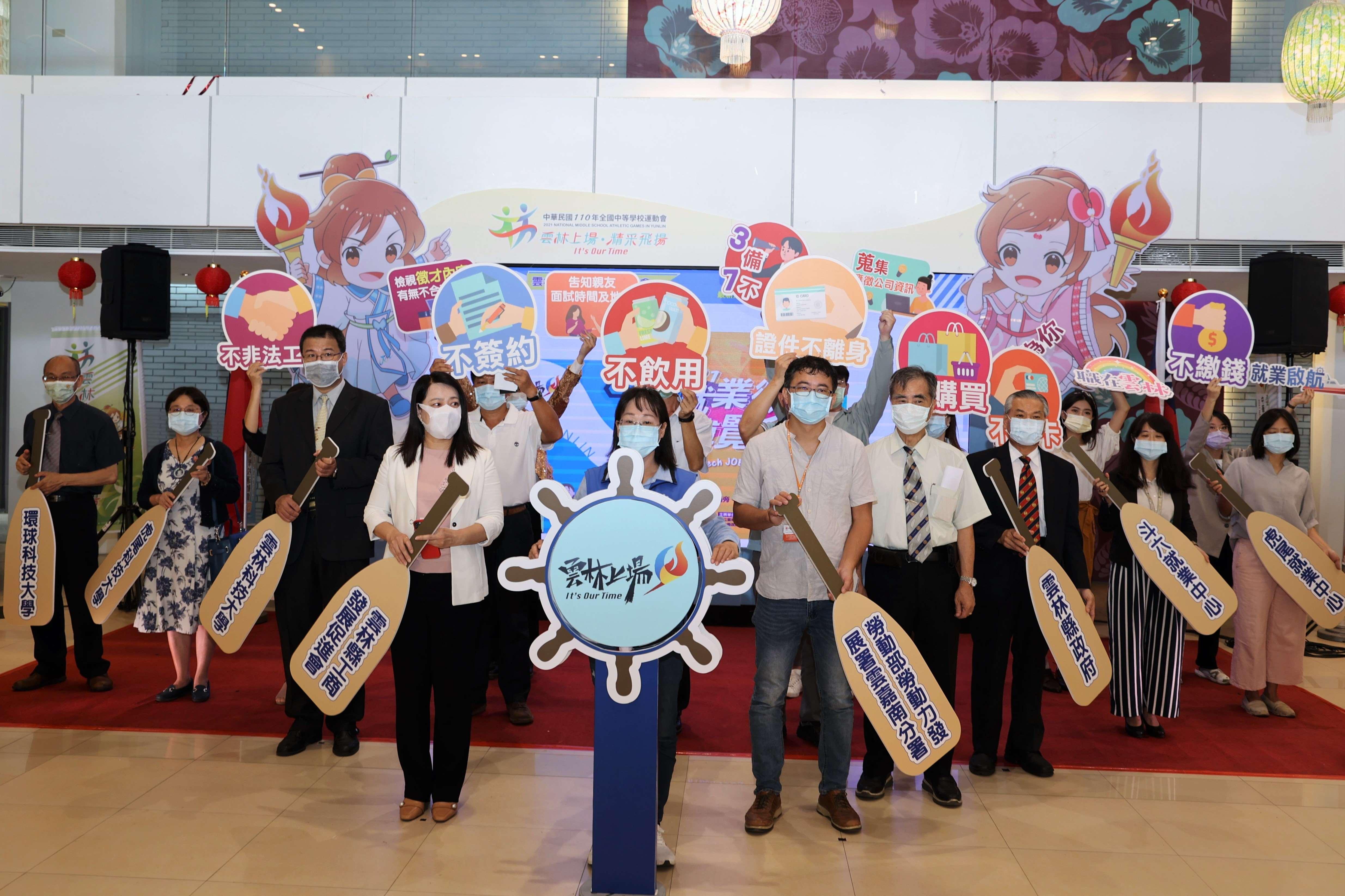 雲林縣110年徵才活動接力登場 500家廠商釋出逾3萬個職缺