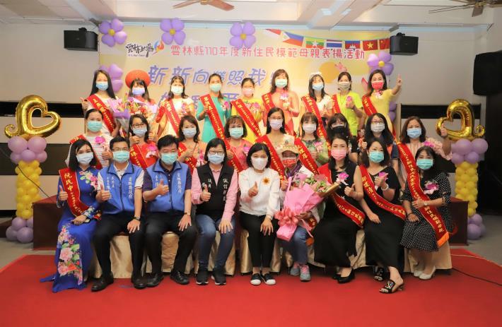 雲林縣表揚30位模範新住民母親,張縣長感謝她們為雲林無私奉獻。