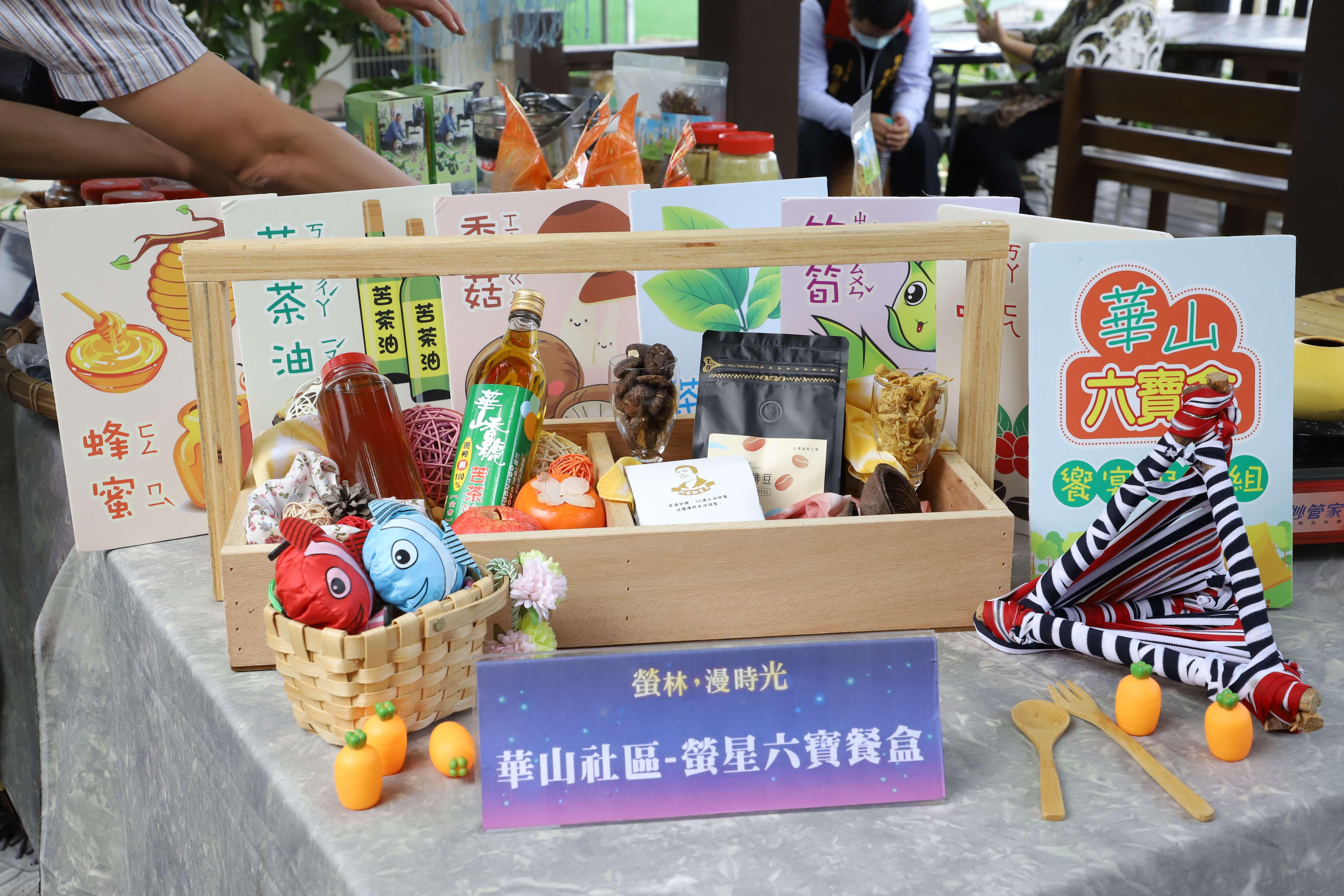 華山社區-螢星六寶餐盒