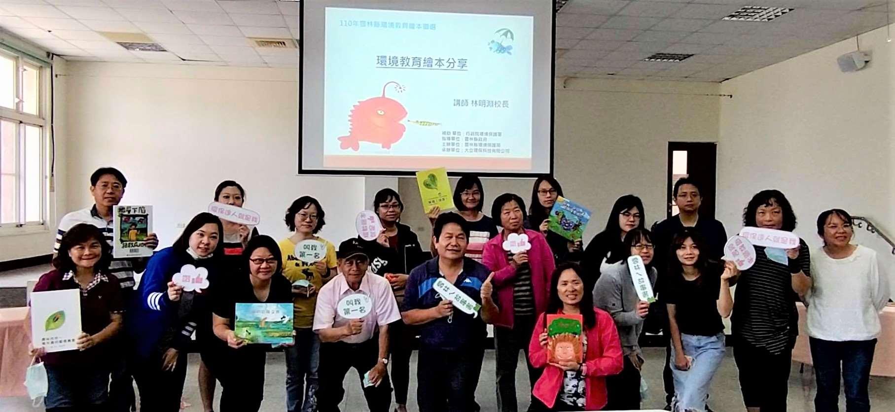 110年雲林縣環境教育繪本徵選活動開跑