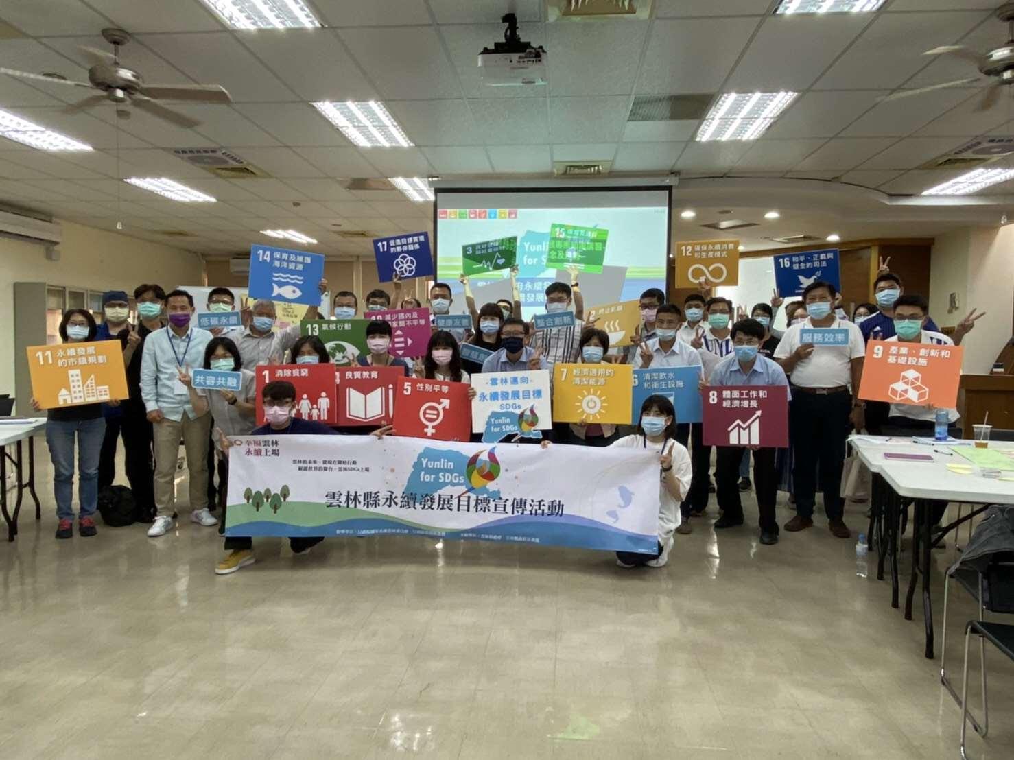 「幸福雲林 永續上場」接軌國際  雲林縣全力推動永續發展