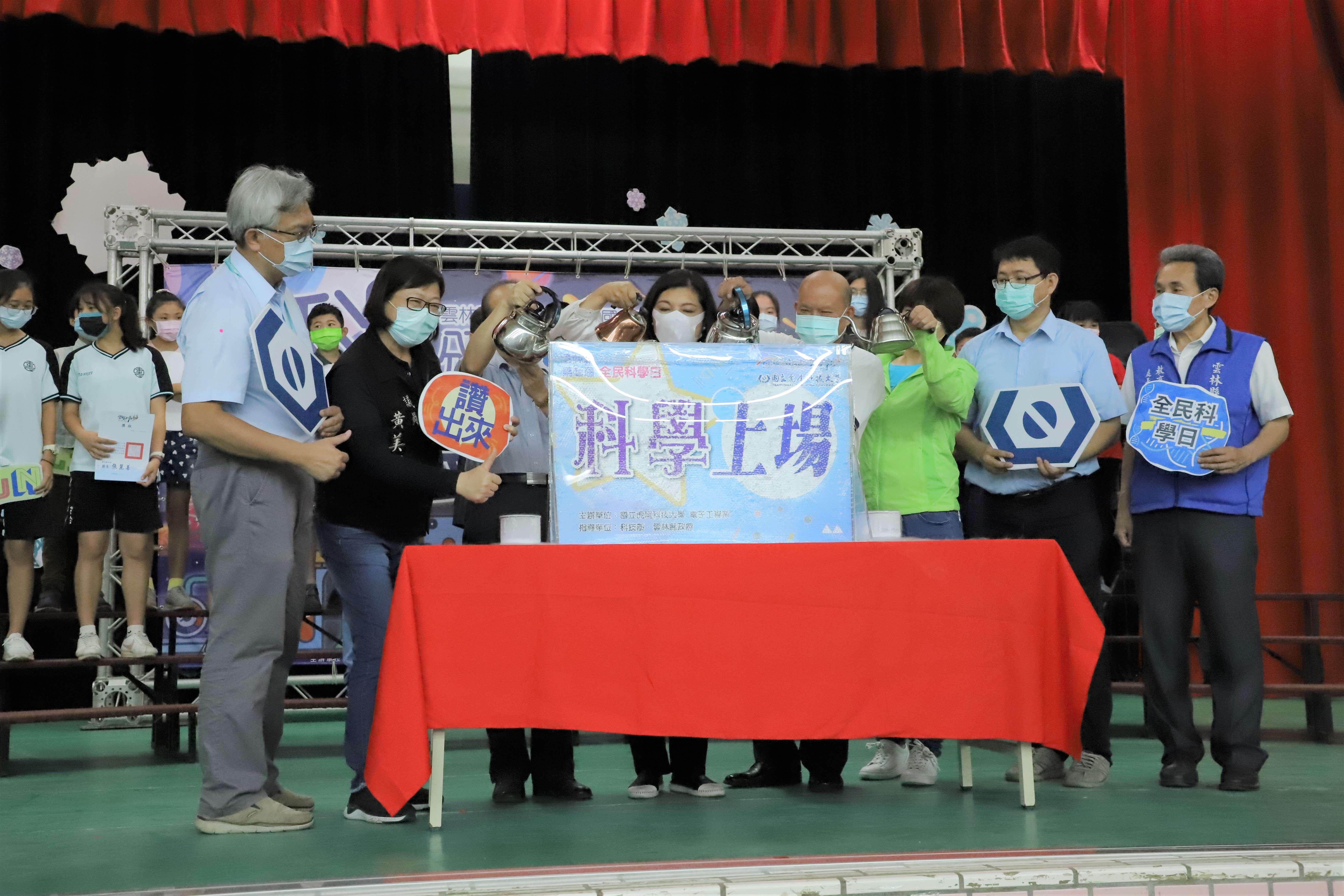 張縣長等人以「氮氣實驗-水晶寶寶」為主題啟動雲林縣全民科學日。