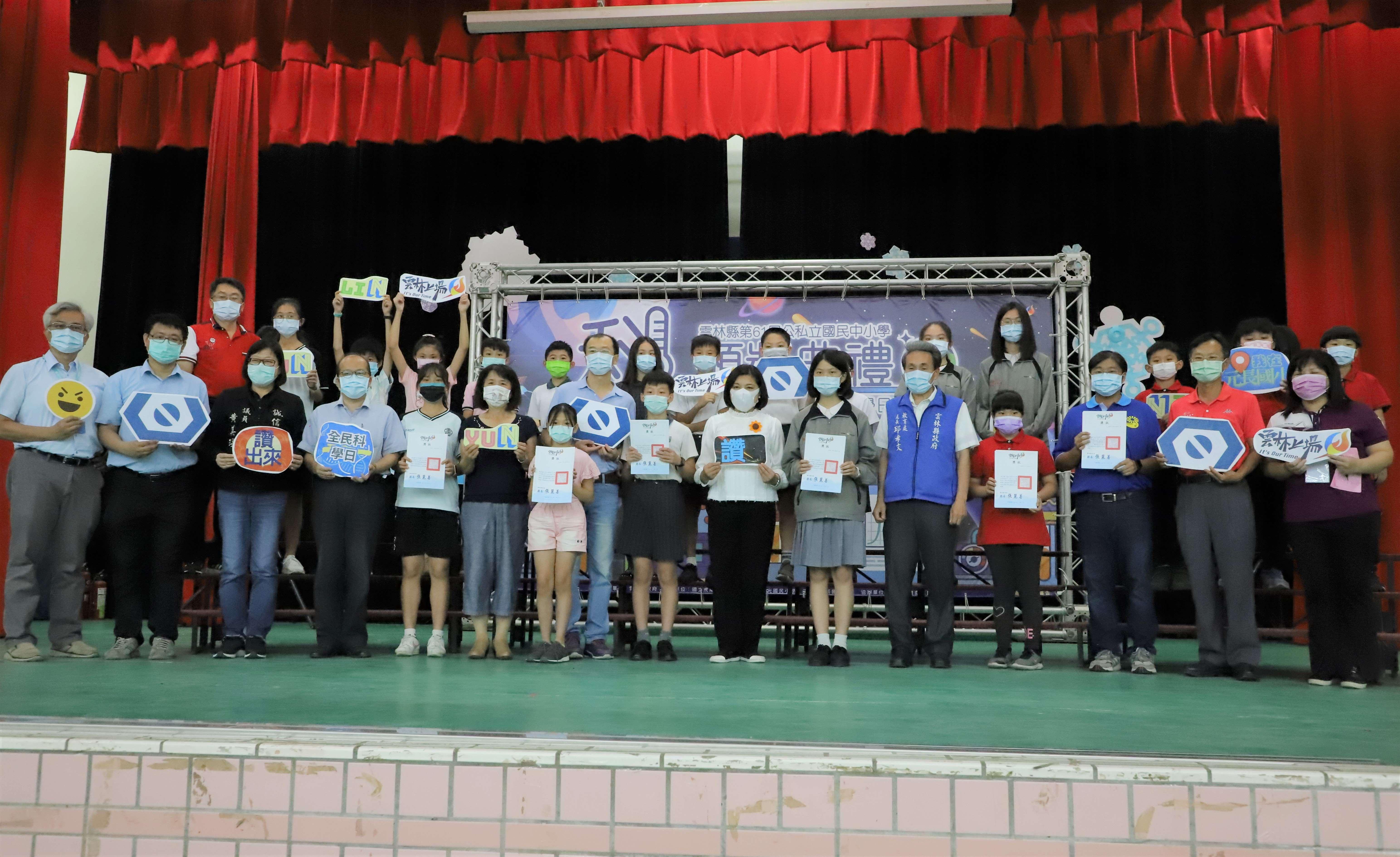 第61屆公私立國民中小學科學展覽頒獎典禮,縣長張麗善親自到場嘉勉得獎學生及老師。