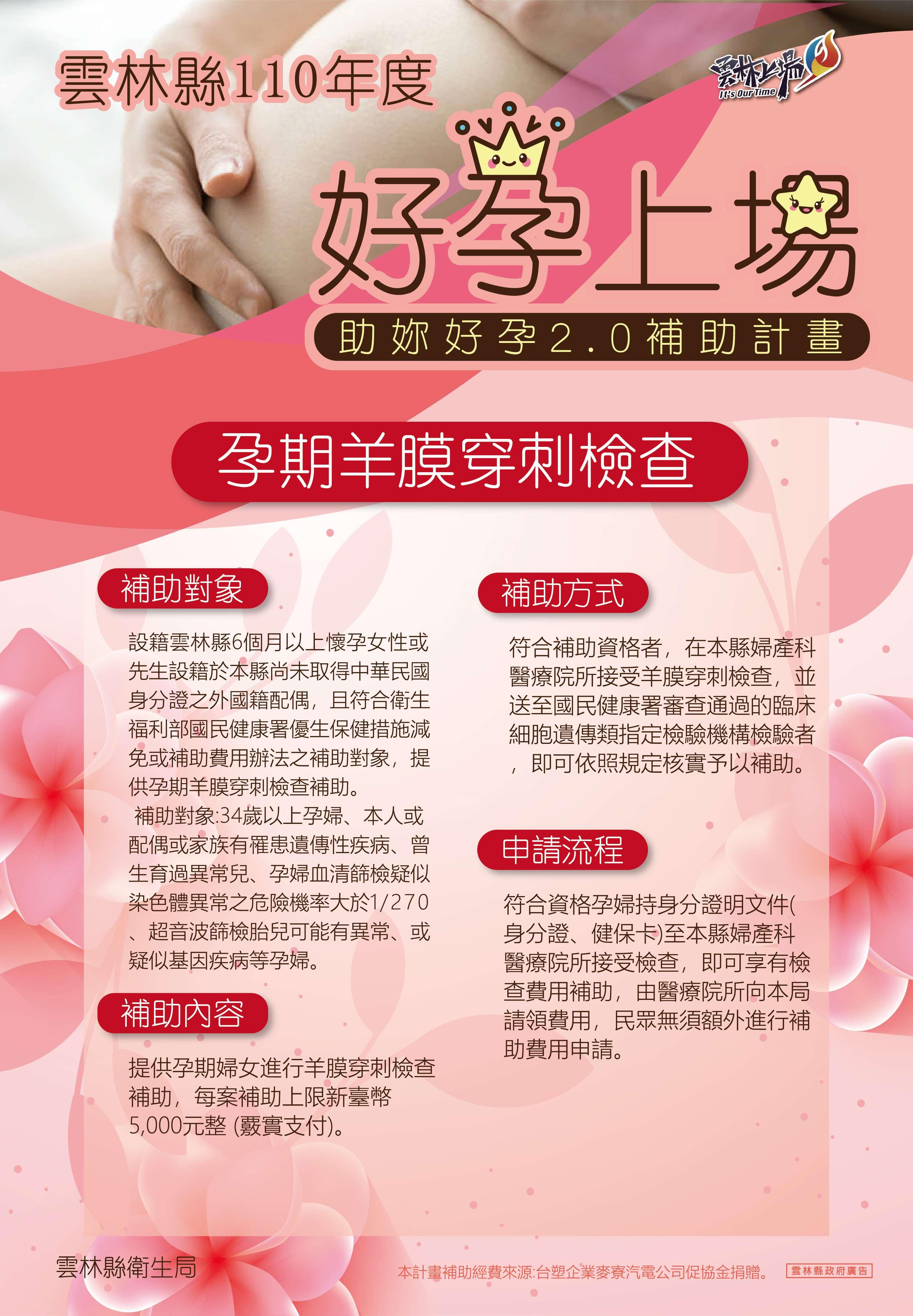 110年度 - 好孕上場(孕期羊膜穿刺檢查)海報