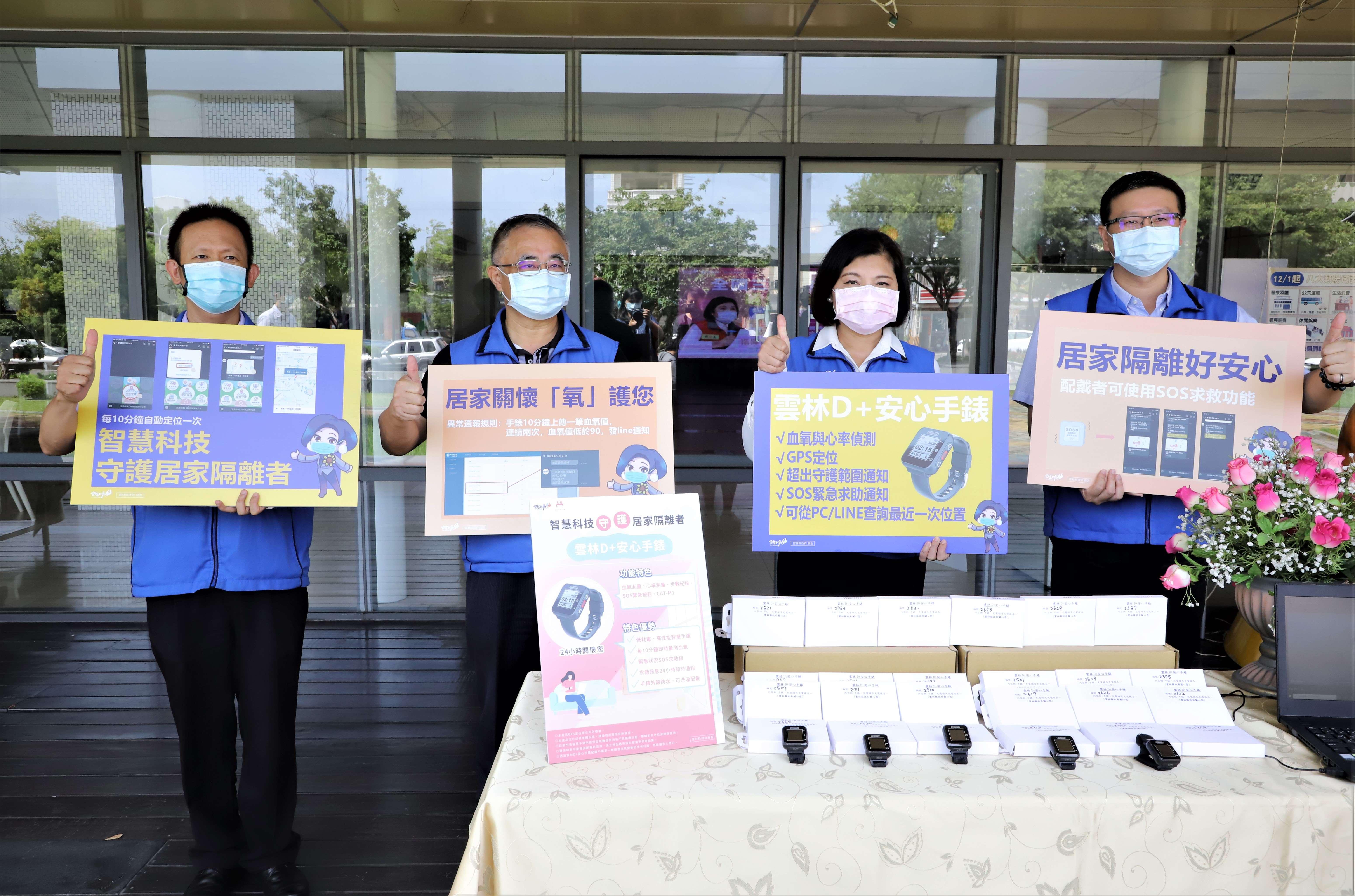 拒絕快樂缺氧 雲林縣政府全國首創D 安心血氧量測手錶守護居家隔離者