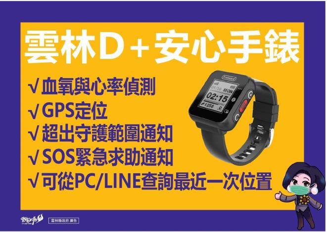 雲林D+安心手錶