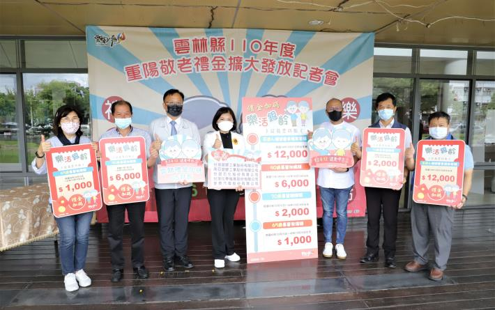 張麗善今日宣布雲林縣110年度重陽敬老禮金將擴大發放。