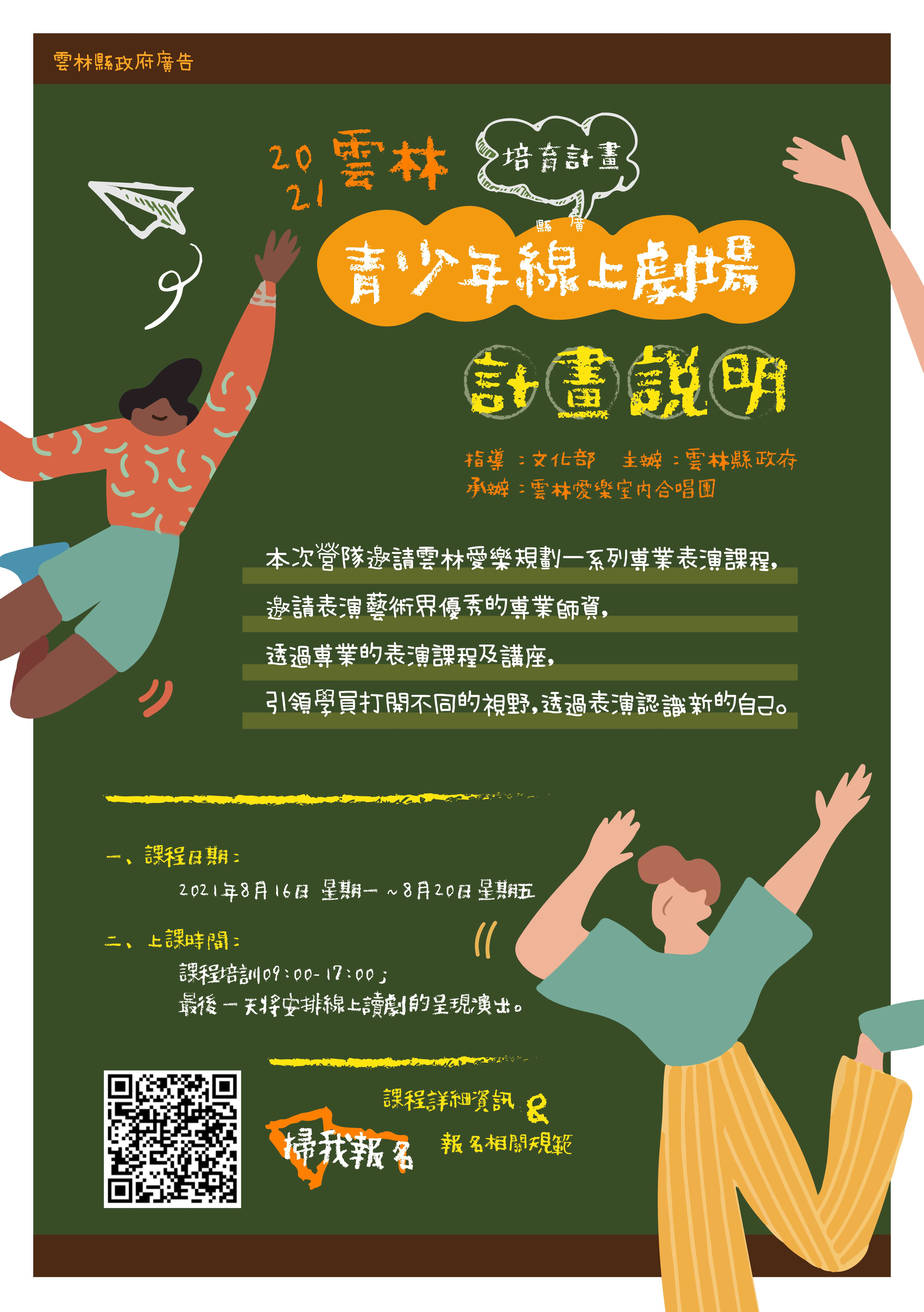 2021雲林青少年線上劇場招生海報