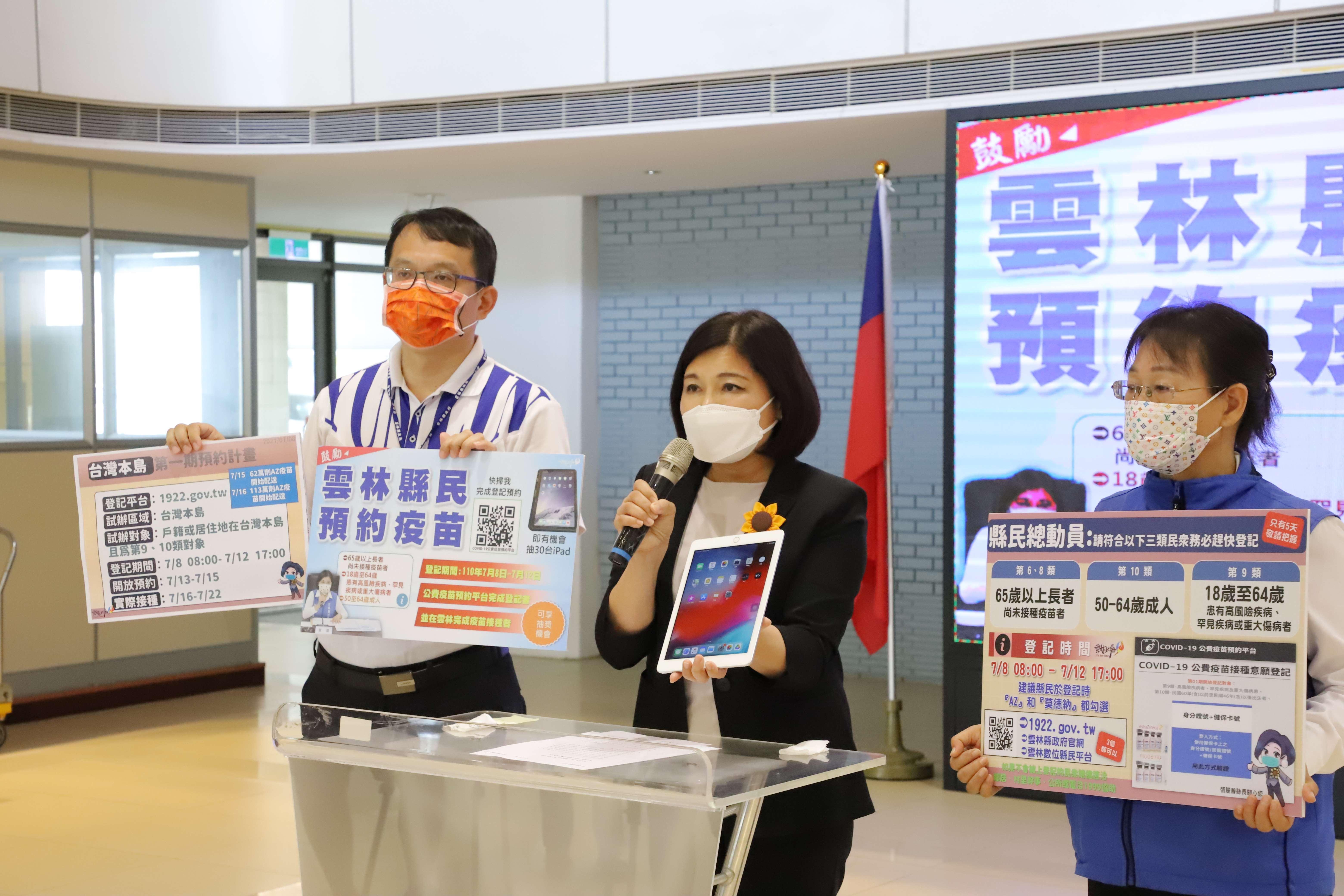 張縣長宣布將祭出iPad抽獎活動,鼓勵鄉親踴躍預約疫苗