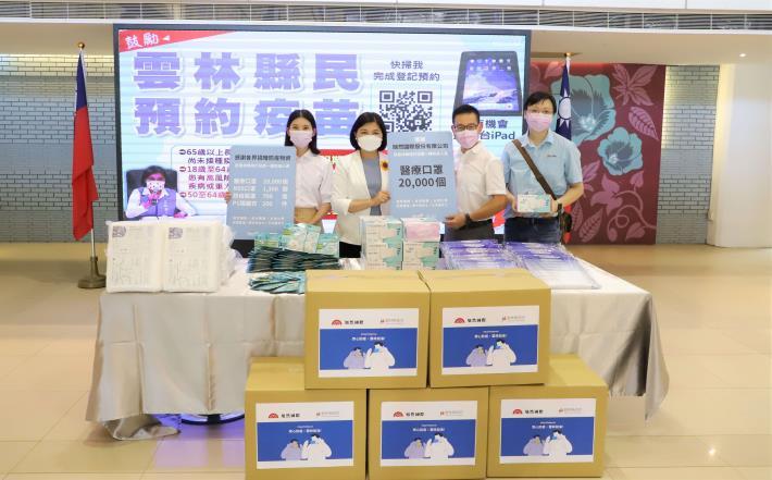 提升快打量能 旭然國際等企業及個人捐贈雲林縣府防疫物資