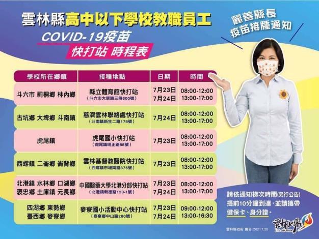 高中以下學校教職員工疫苗施打時程表