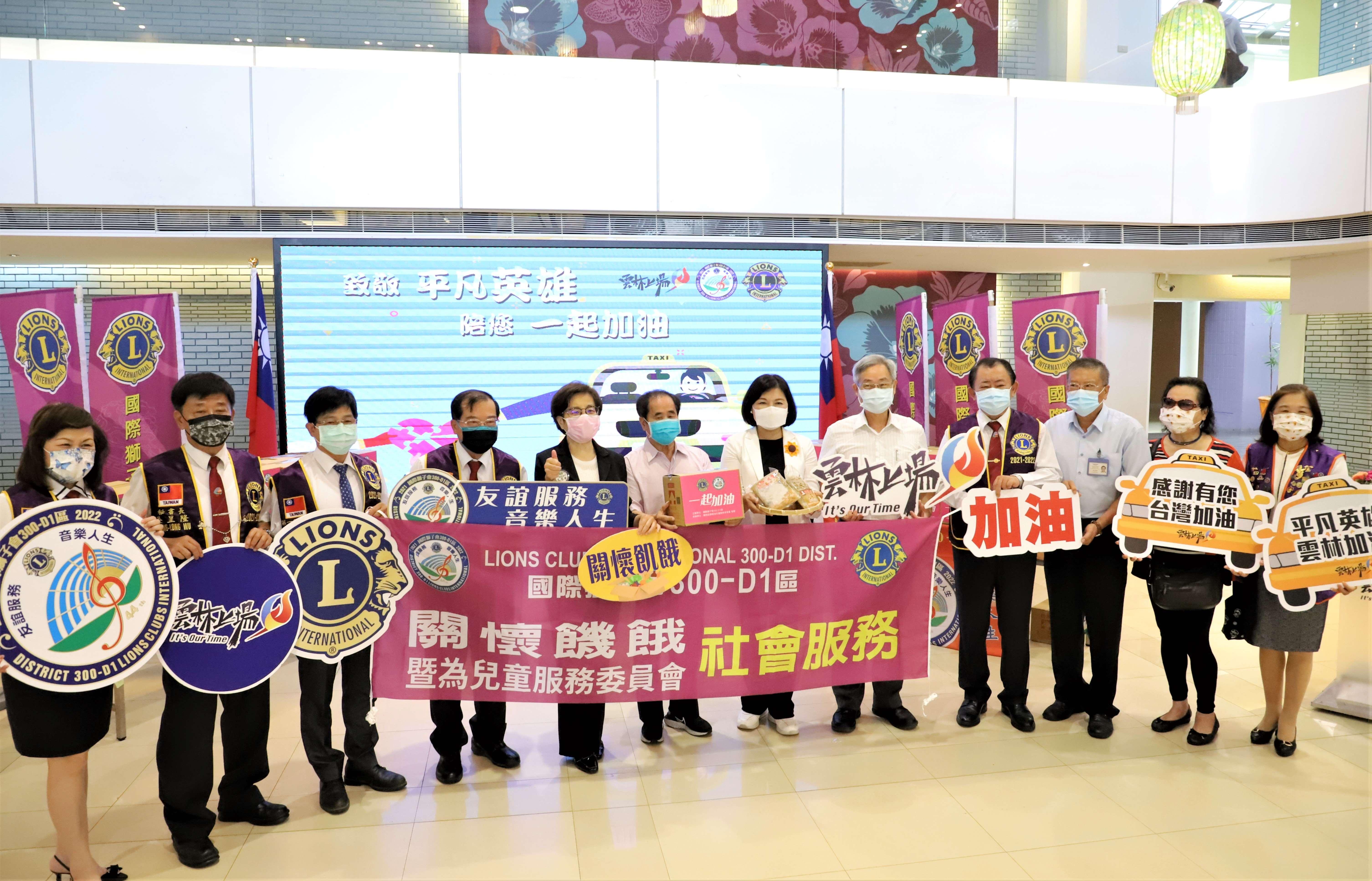 國際獅子會300 D-1區捐贈食物箱關懷雲林縣計程車業者  張麗善出席表達謝意
