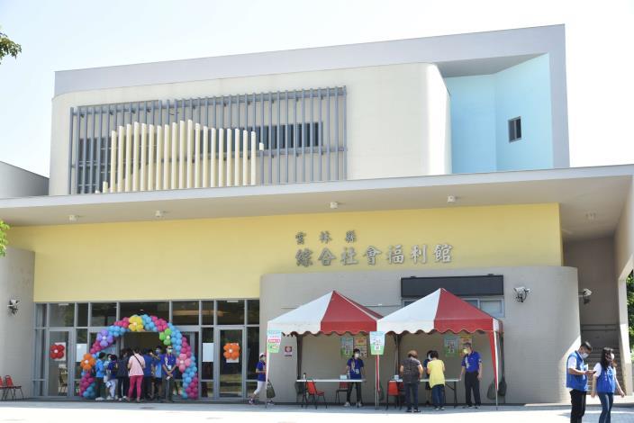 雲林縣綜合社會福利館本日首度對外開放辦理表揚活動