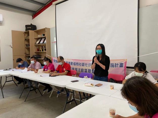 雲林縣110年度推動福利社區化小旗艦家族實施計畫 縣內標竿學習活動暨聯繫會議