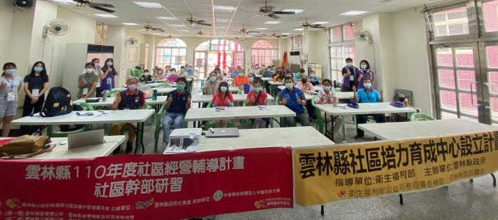 1100830-社區幹部研習5(第一場-麥寮新吉社