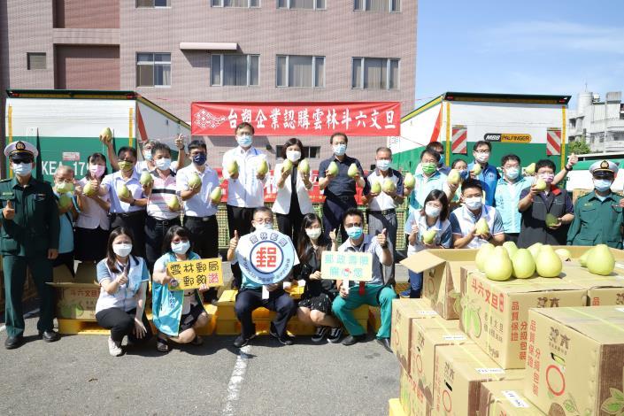 台塑企業認購雲林斗六文旦,用行動力挺農民。