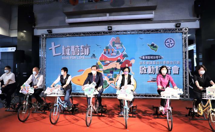 中部七縣市首長共同啟動「七城騎跡」自行車聯合行銷活動。