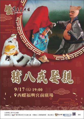 昇平五洲園-藝術下鄉