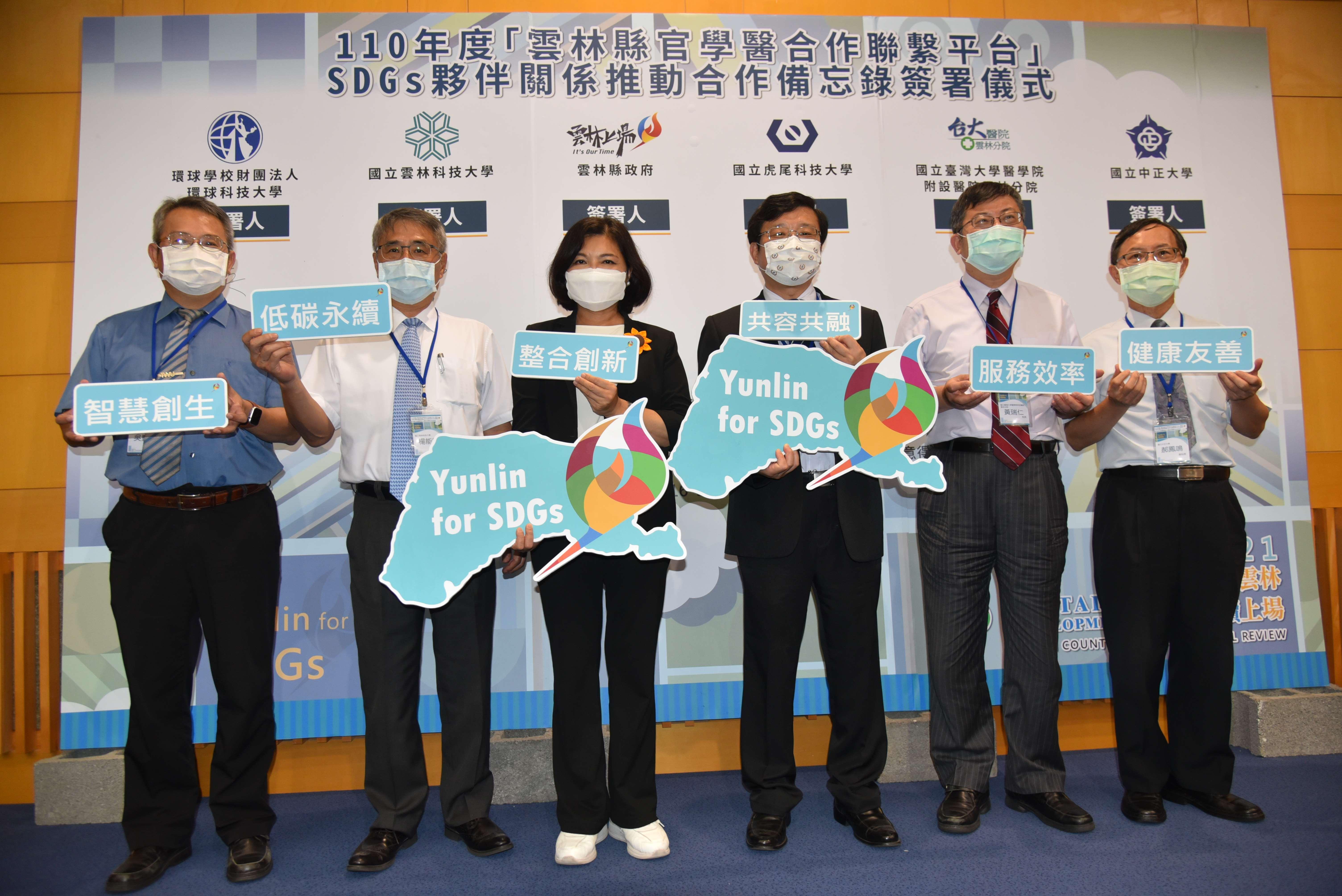 雲林SDGs官學醫合作備忘錄簽署 聯手推動永續、健康、綠色三大亮點