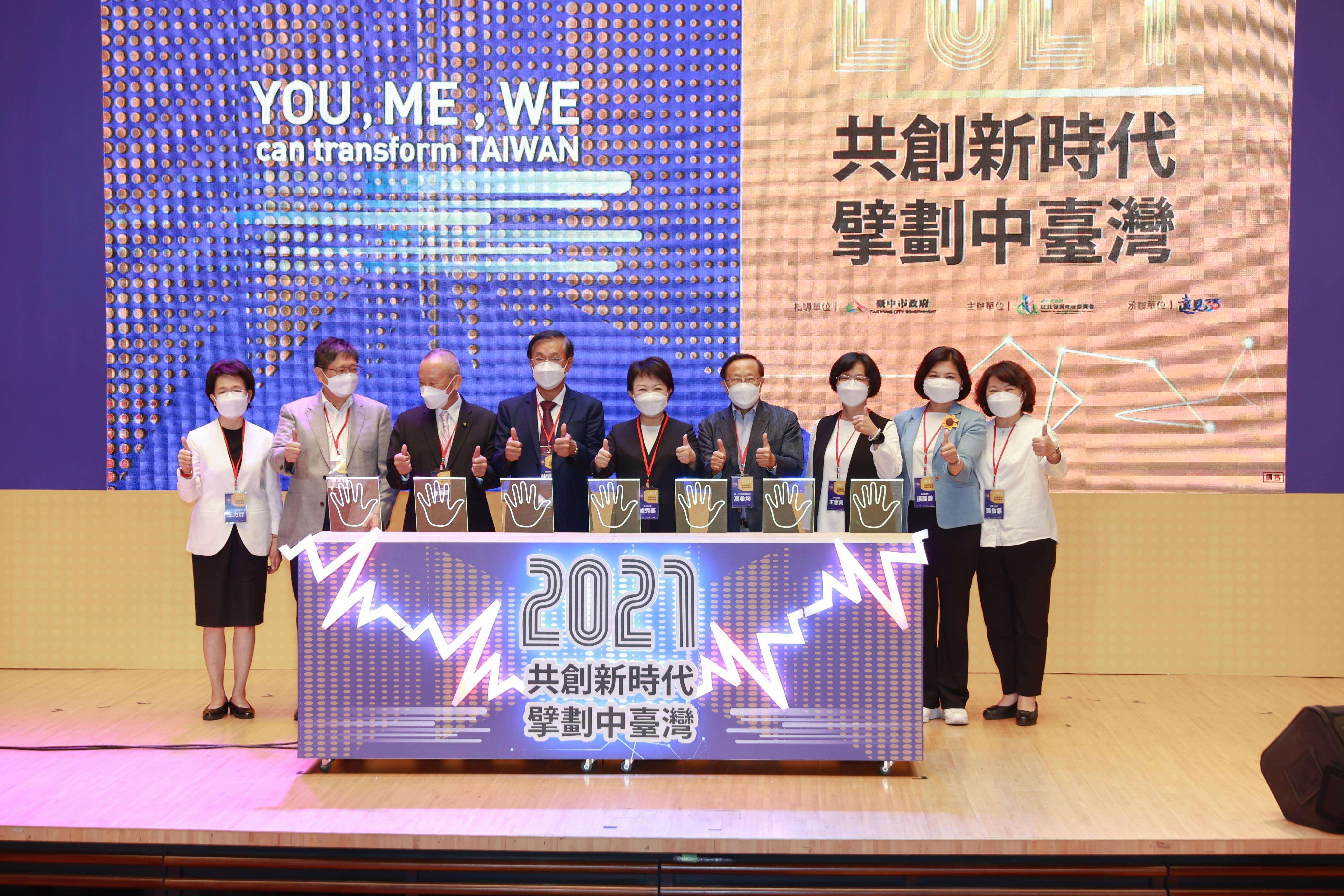 「共創新時代.擘劃中台灣」2021區域治理論壇,23日於台中市政府舉辦