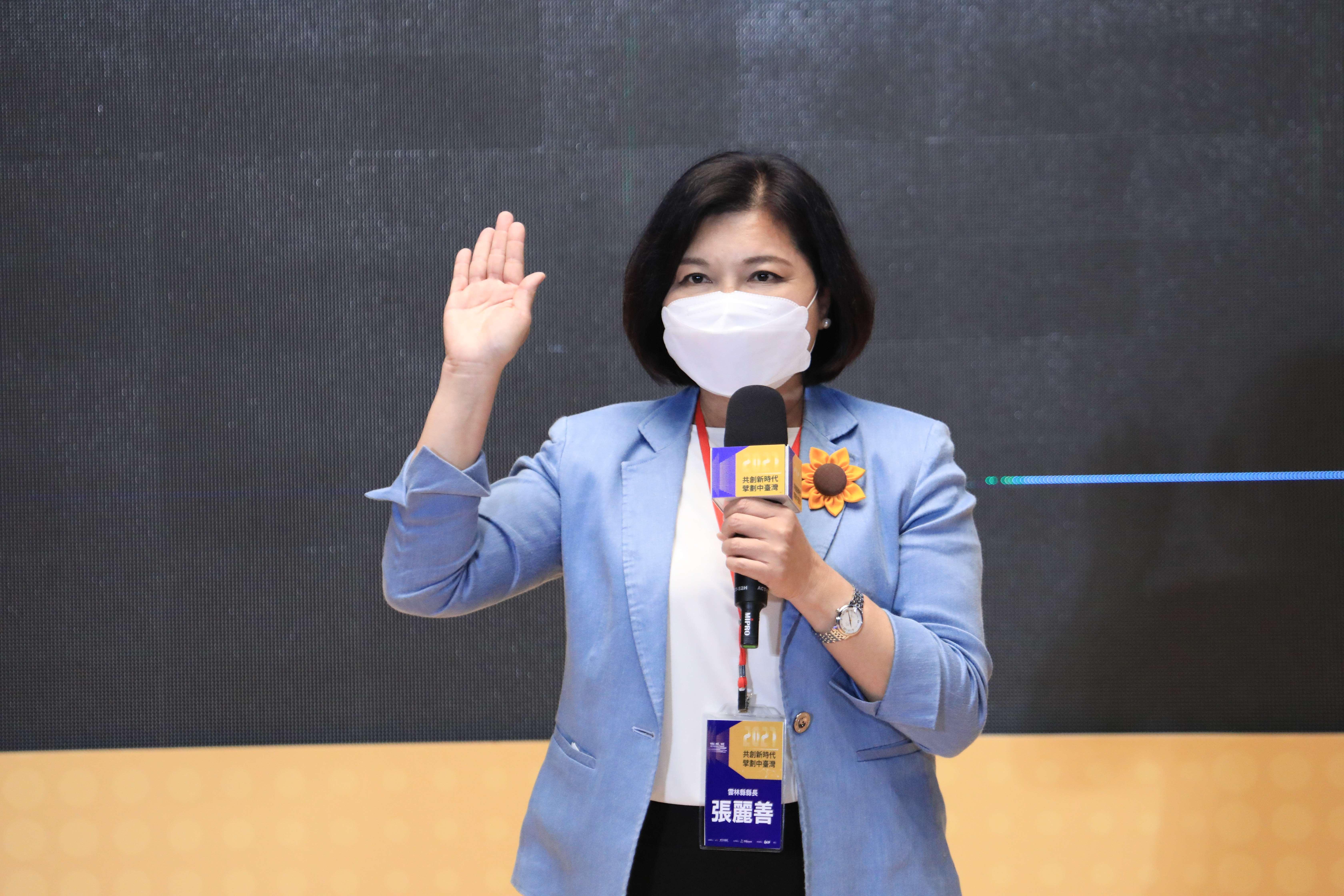 張縣長宣示承諾從雲林縣開始,在防疫、環保及經濟等面向,深化中部城市區域合作,擘劃中臺灣共榮的新時代。