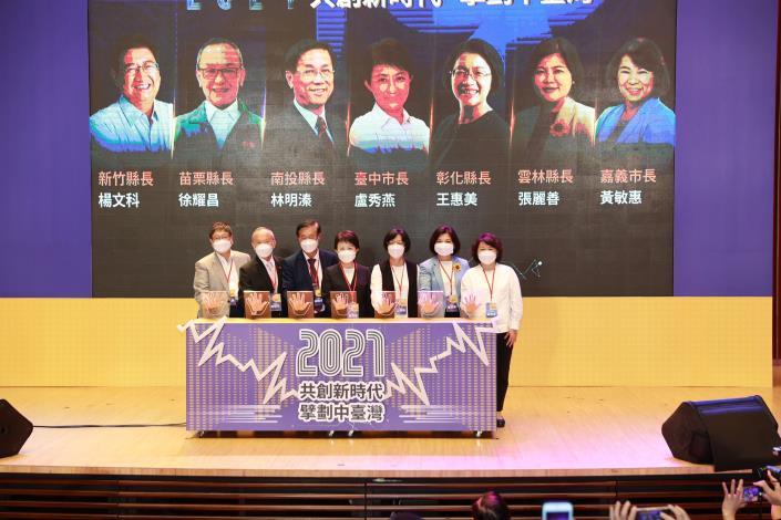 七縣市地方首長共同啟動「共創新時代.擘劃中台灣」2021區域治理論壇。
