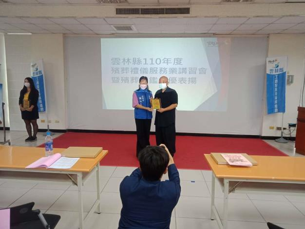 雲林縣副縣長謝淑亞於會中表揚109年績優禮儀服務業者