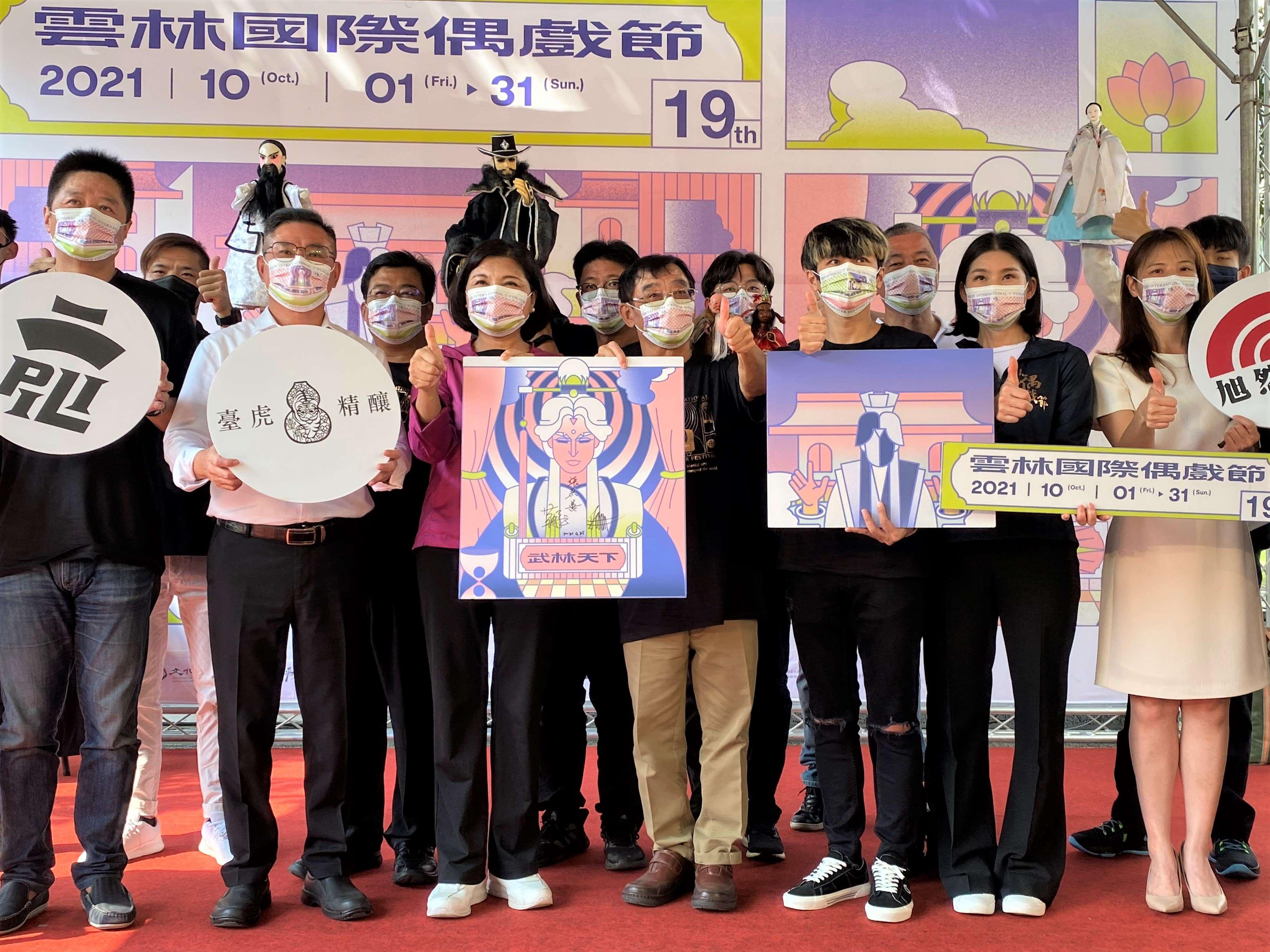 2021雲林國際偶戲節-武林天下 10月1-31日重磅出擊