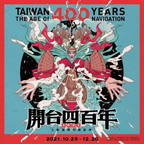 雲林開台四百年主視覺 由三金設計師方序中親自操刀